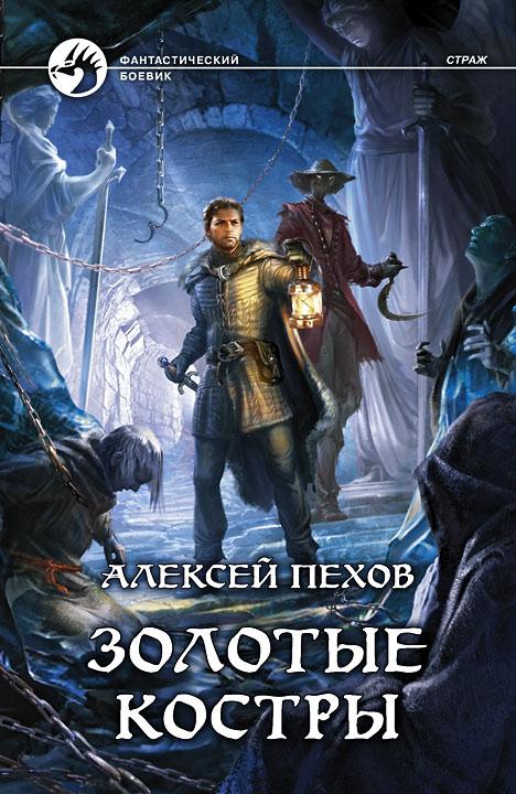 Алексей Пехов Золотые костры алексей пехов темный охотник