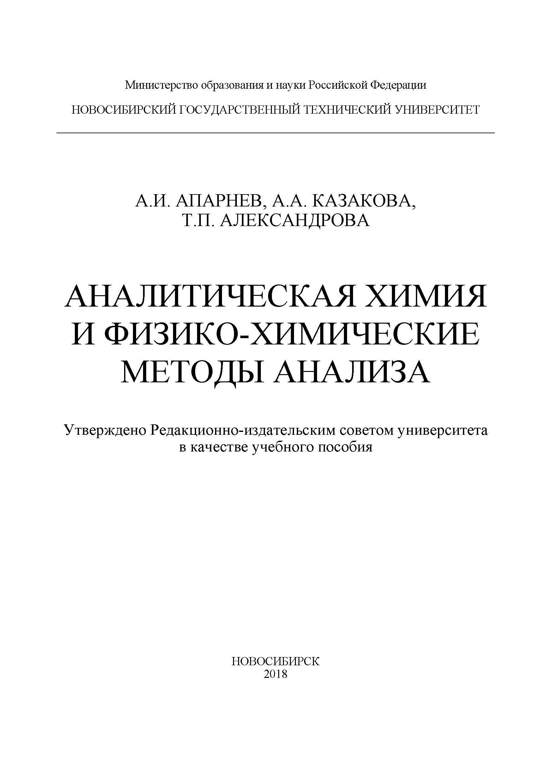 Аналитическая химия и физико-химические методы анализа
