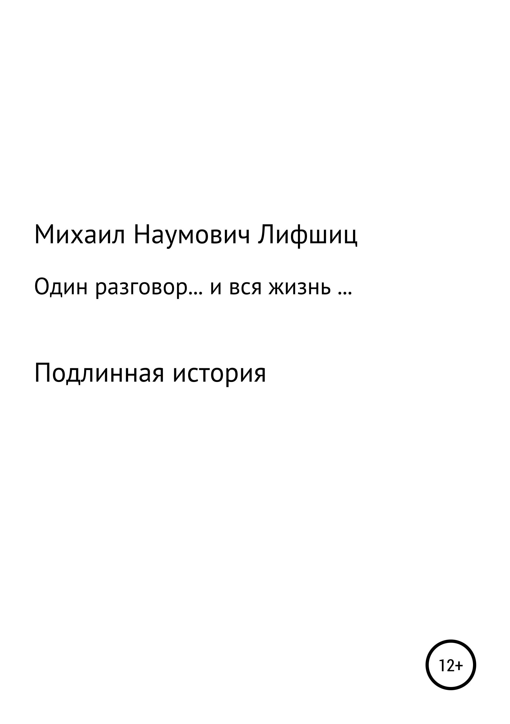 Михаил Наумович Лифшиц Один разговор… и вся жизнь…