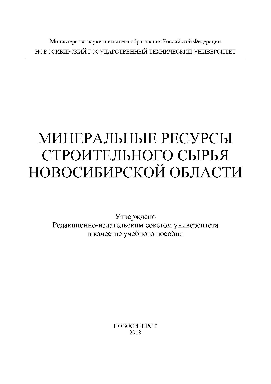 Минеральные ресурсы строительного сырья Новосибирской области