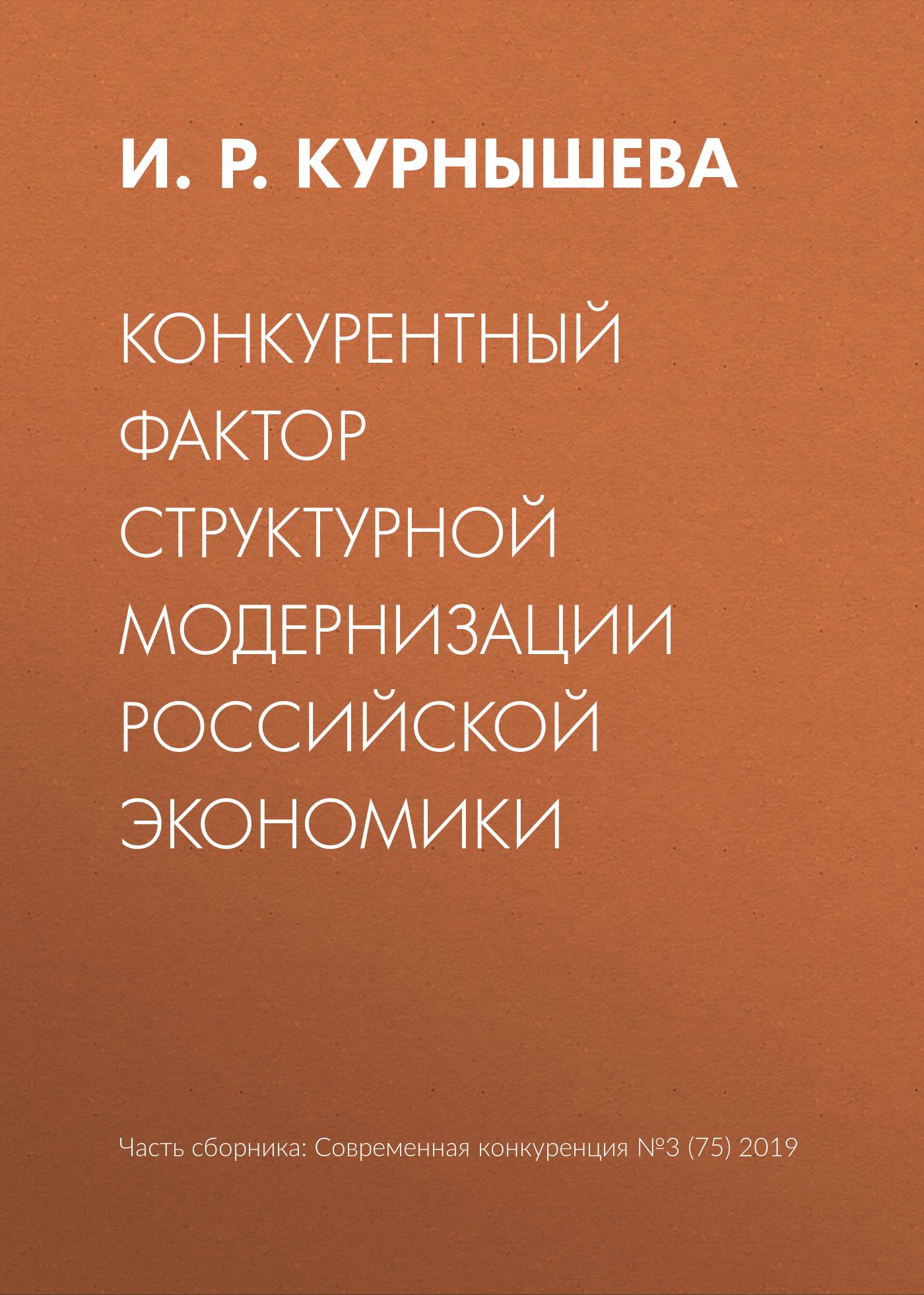 Конкурентный фактор структурной модернизации российской экономики