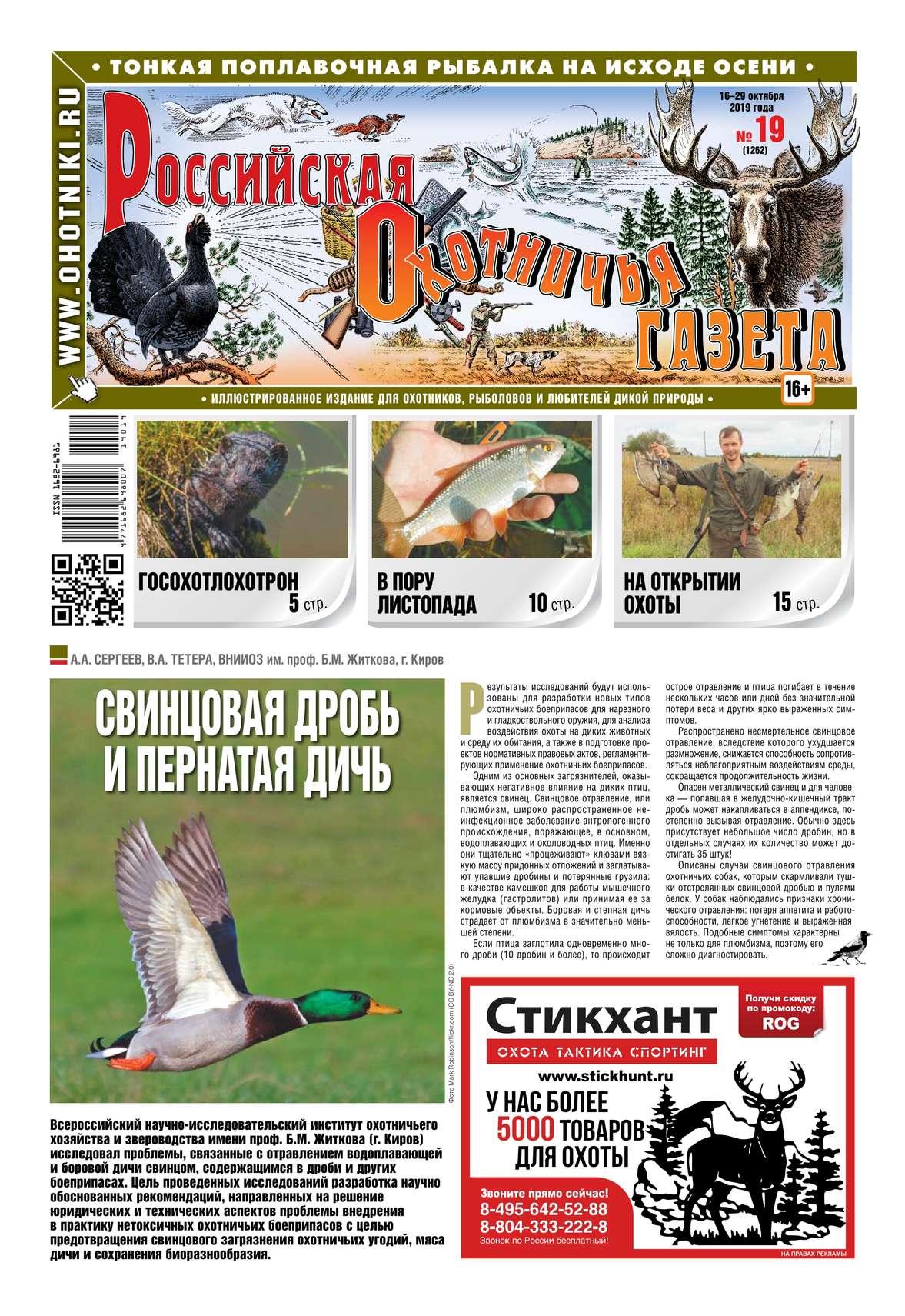 Российская Охотничья Газета 19-2019