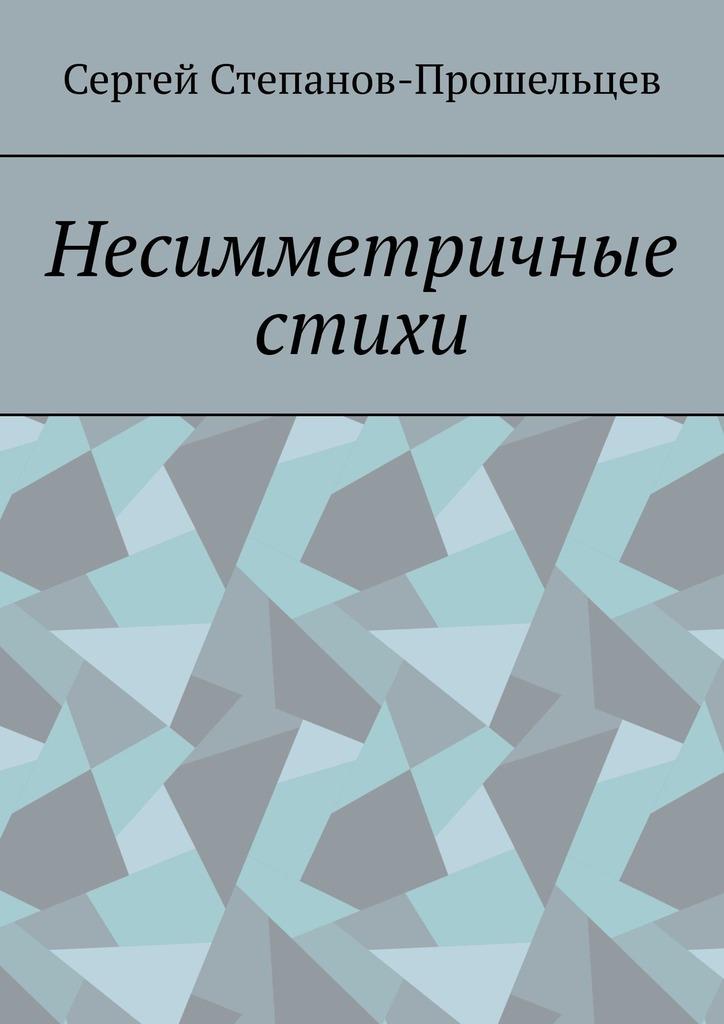 Сергей Степанов-Прошельцев Несимметричные стихи раздумья