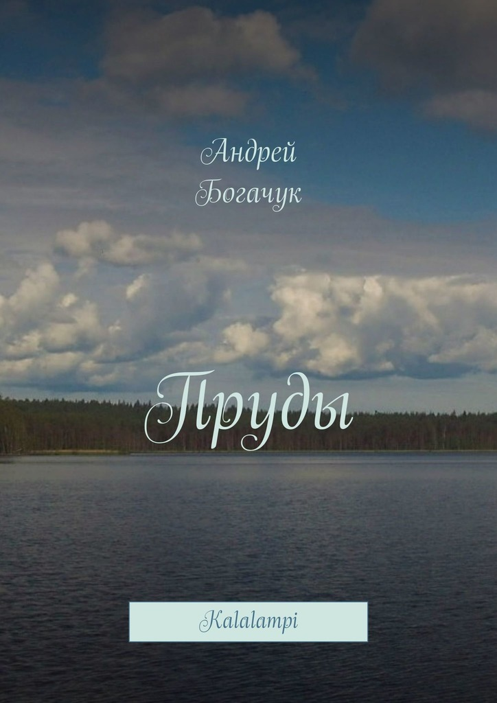Андрей Богачук Пруды. Kalalampi чистые пруды альманах 1988