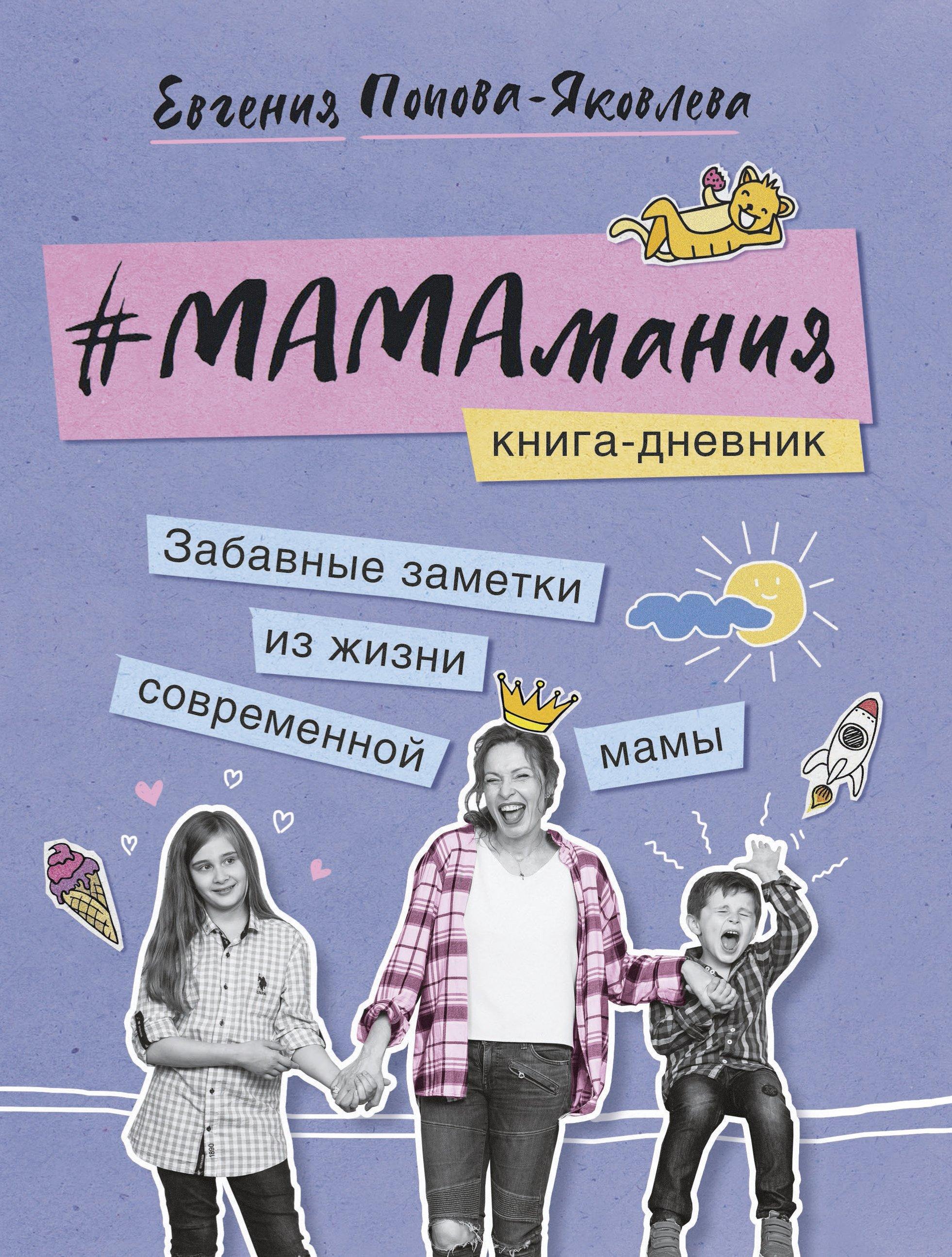 цены Евгения Попова-Яковлева #МАМАмания. Забавные заметки из жизни современной мамы. Книга-дневник
