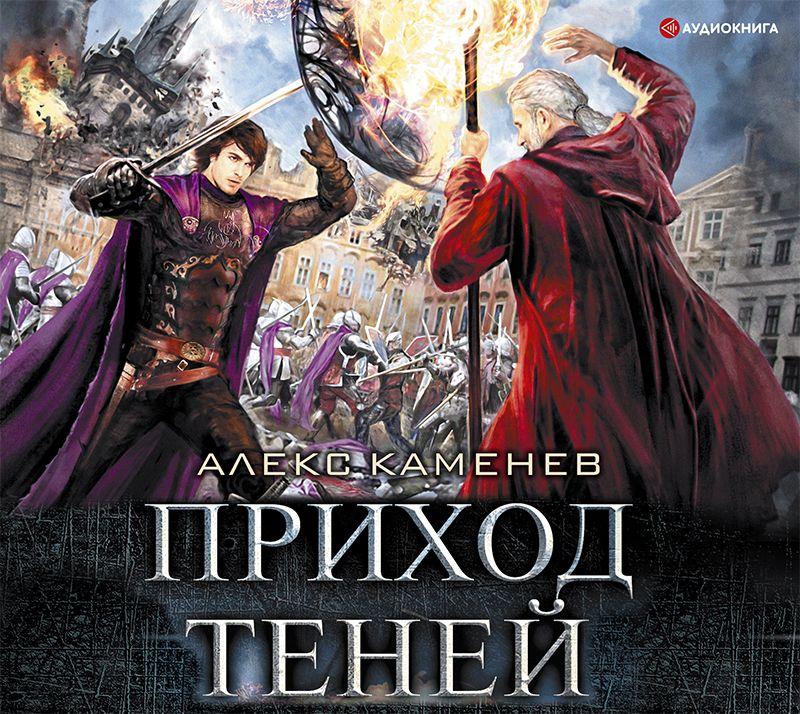 Алекс Каменев Приход Теней