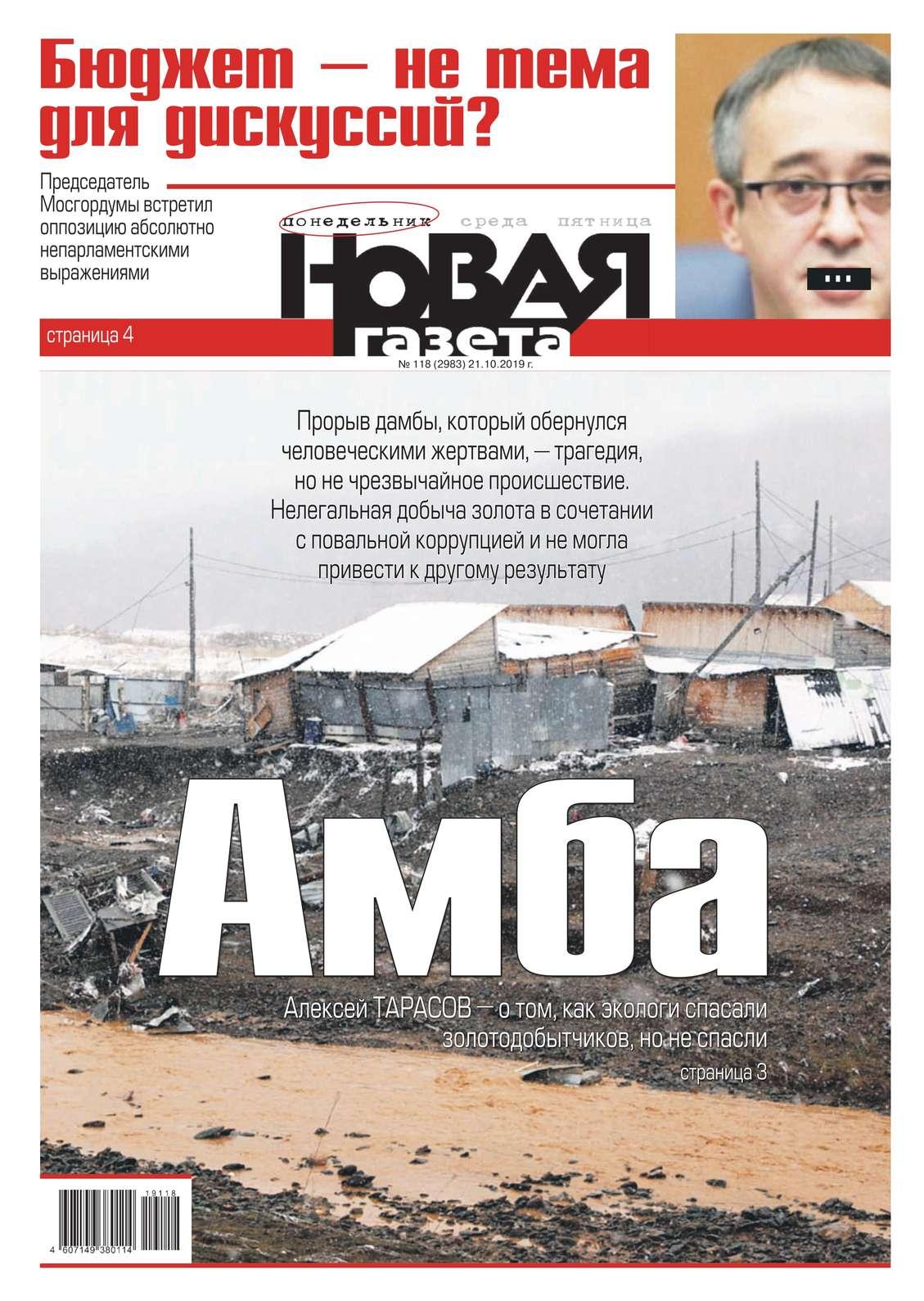 Новая Газета 118-2019