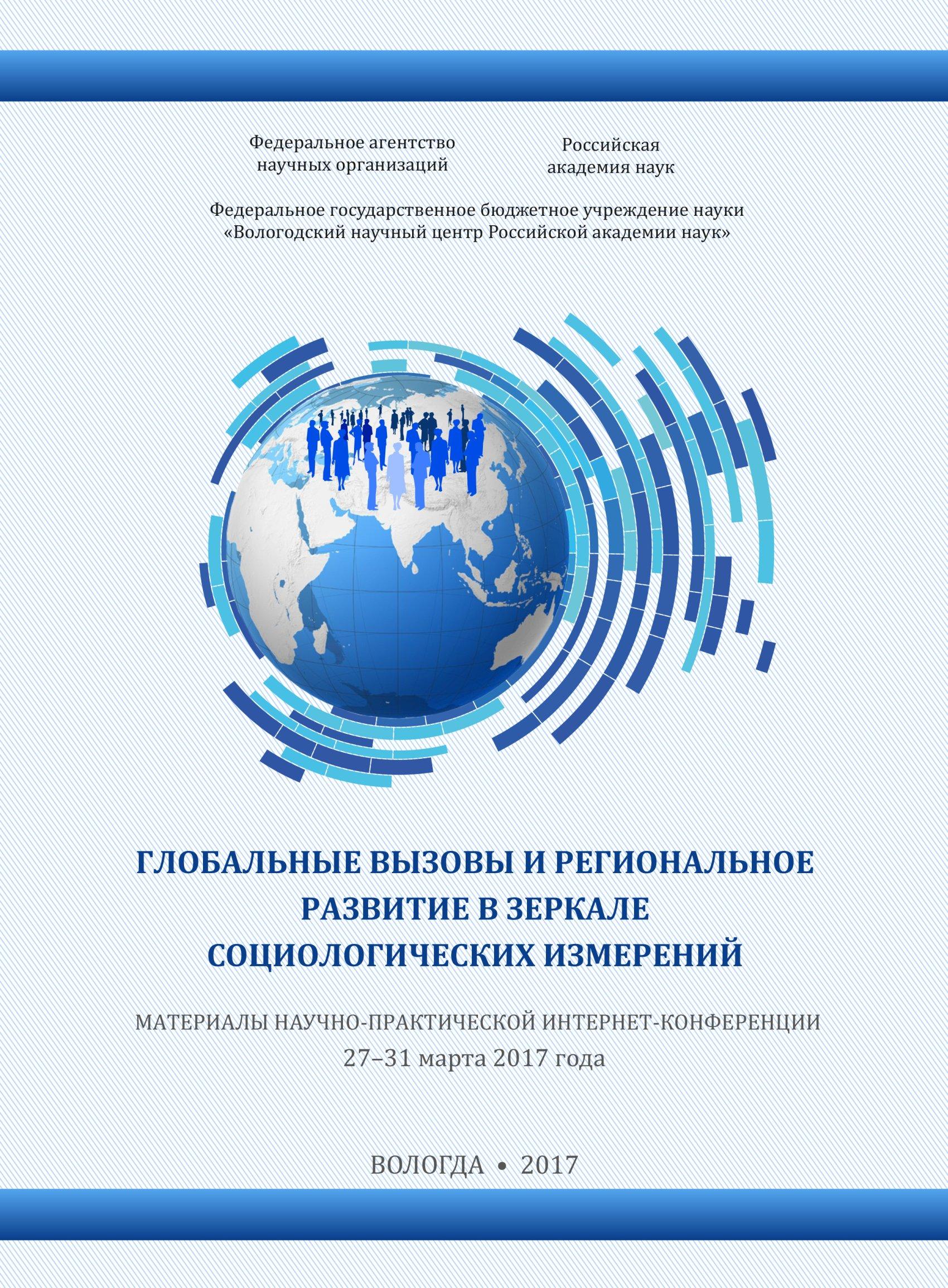 globalnye vyzovy i regionalnoe razvitie v zerkale sotsiologicheskikh izmereniy 2017 g