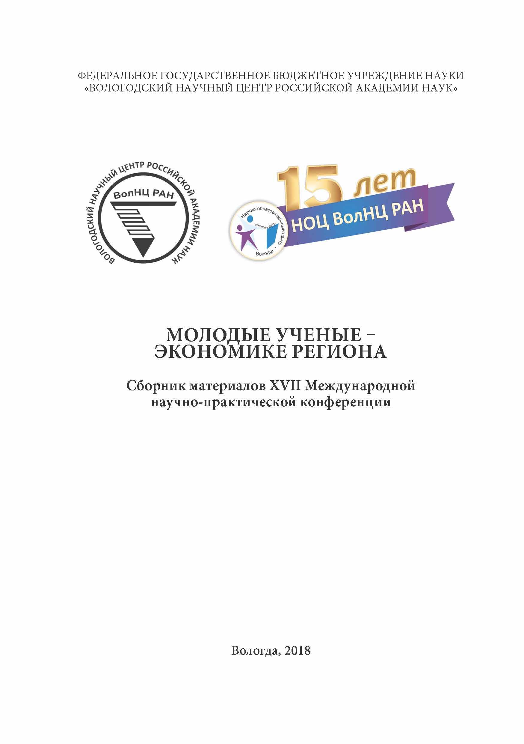 molodye uchenye ekonomike regiona 2018 g