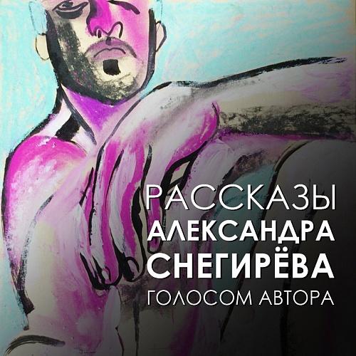 Александр Снегирёв Человек будущего