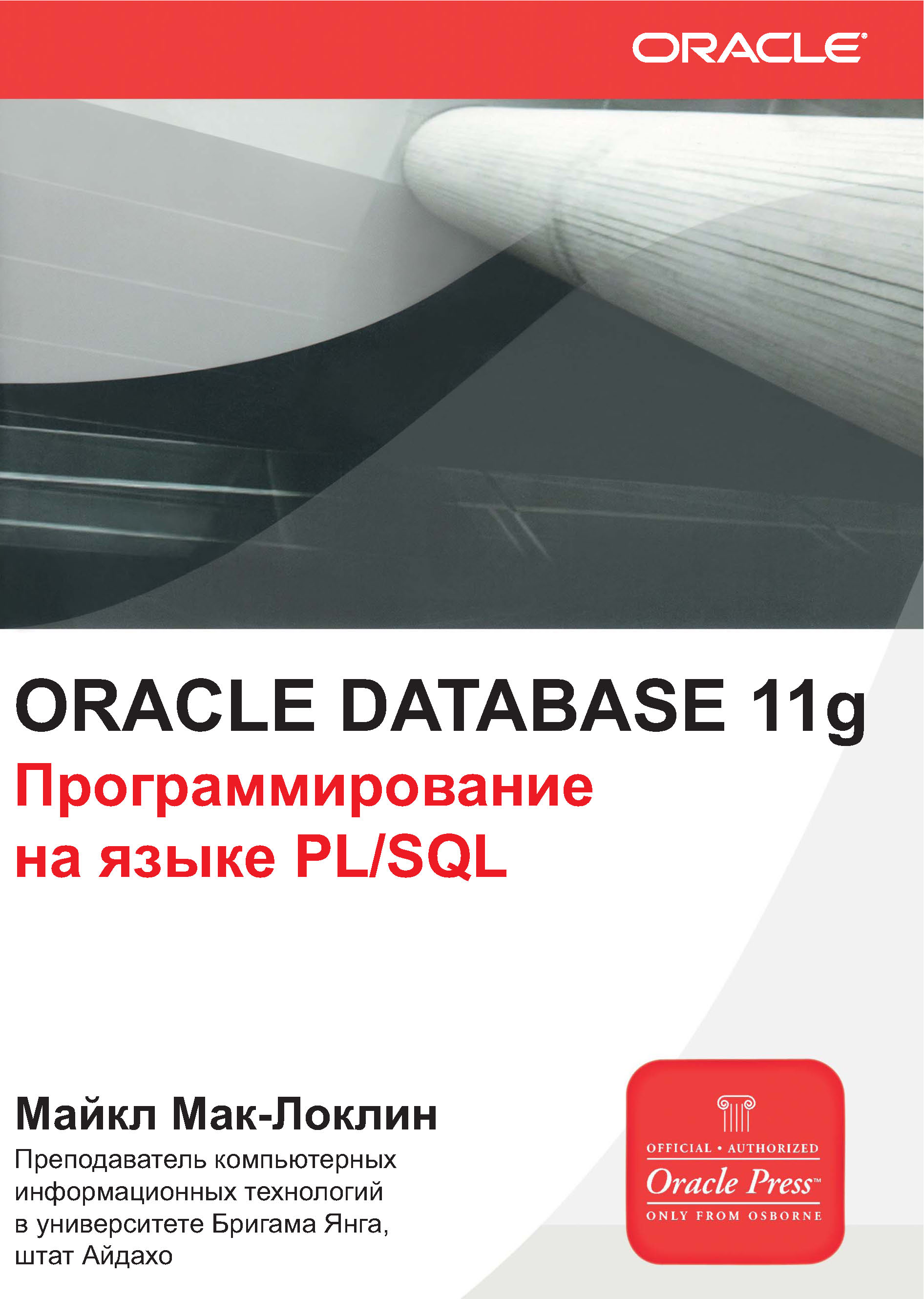 Майкл МакЛафлин Oracle Database 11g. Программирование на языке PL/SQL скотт урман oracle database программирование на языке pl sql в 2 х томах cd