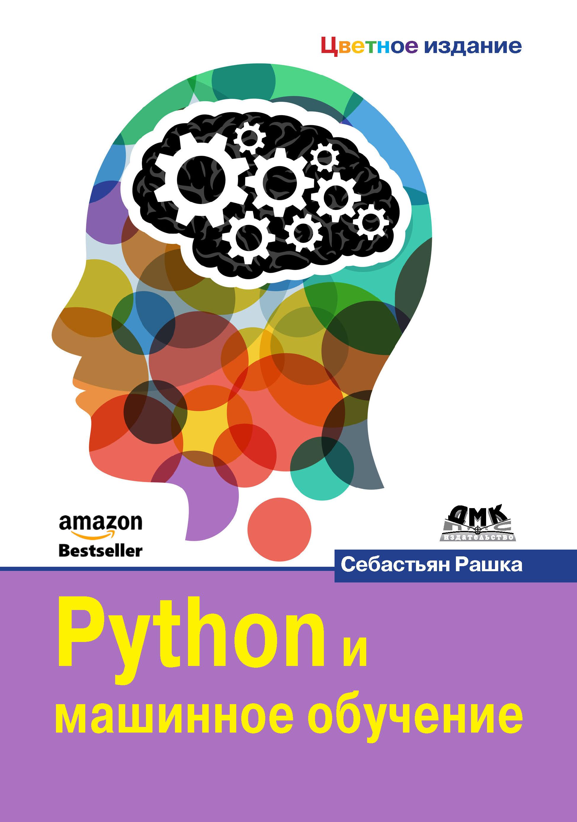 Себастьян Рашка Python и машинное обучение плас дж вандер python для сложных задач наука о данных и машинное обучение