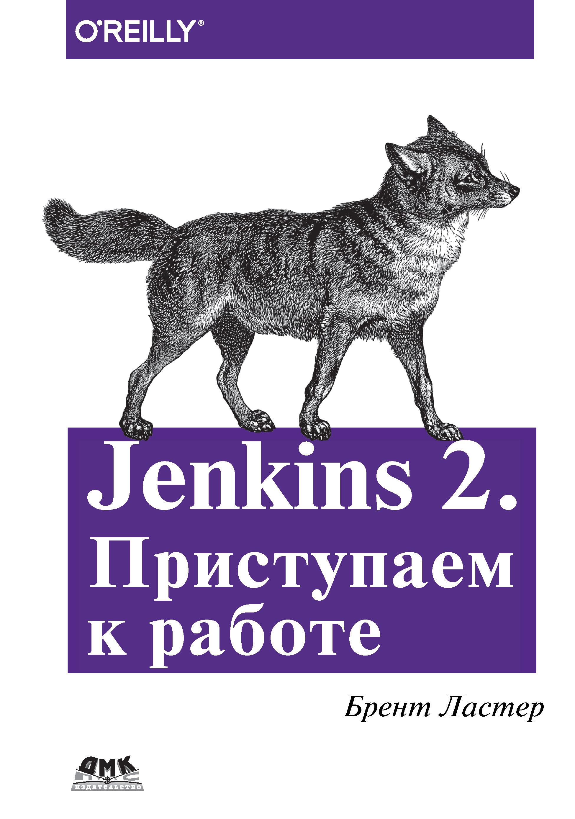 Брент Ластер Jenkins 2. Приступаем к работе