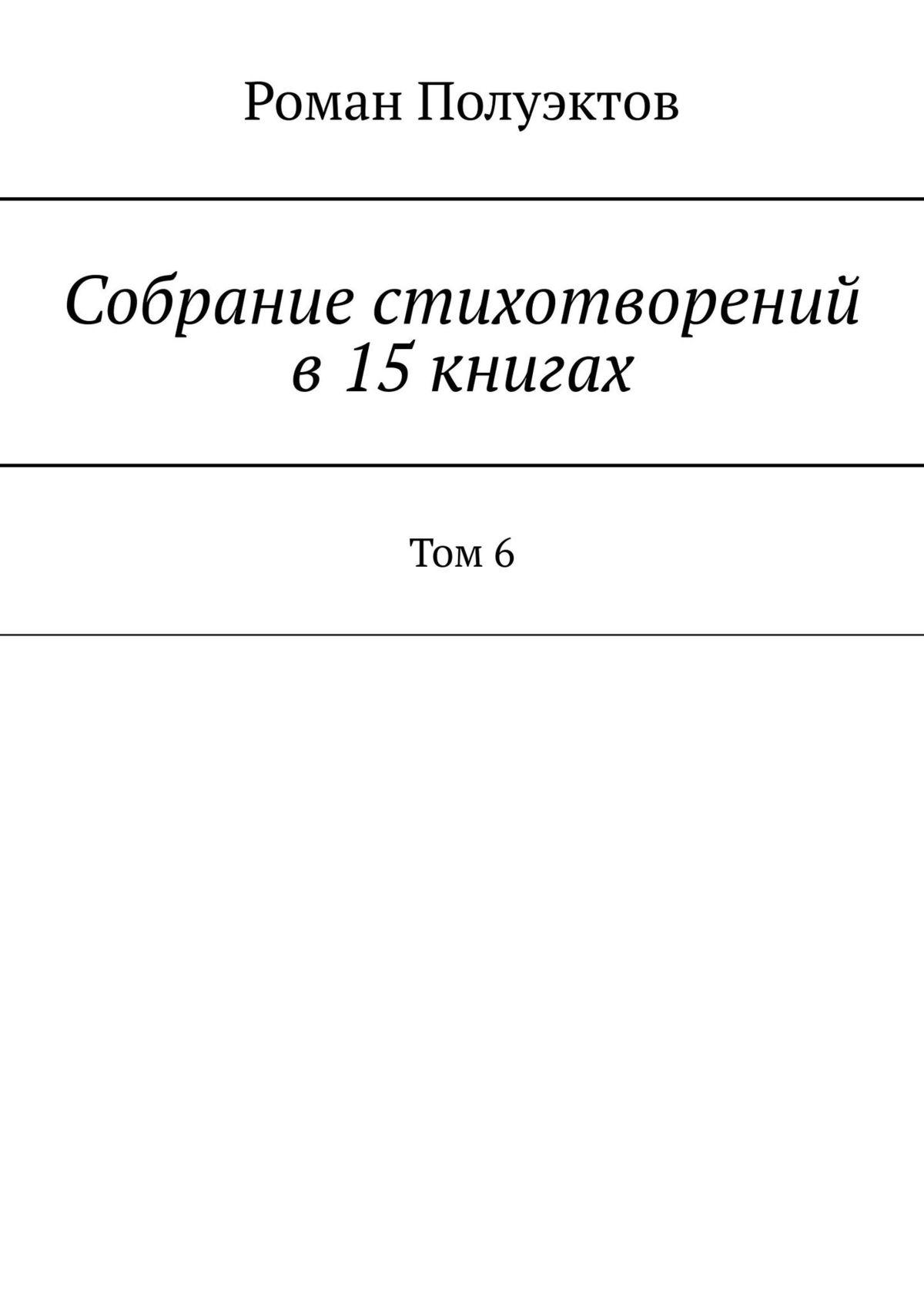 Роман Полуэктов Собраниестихотворений в15книгах. Том6