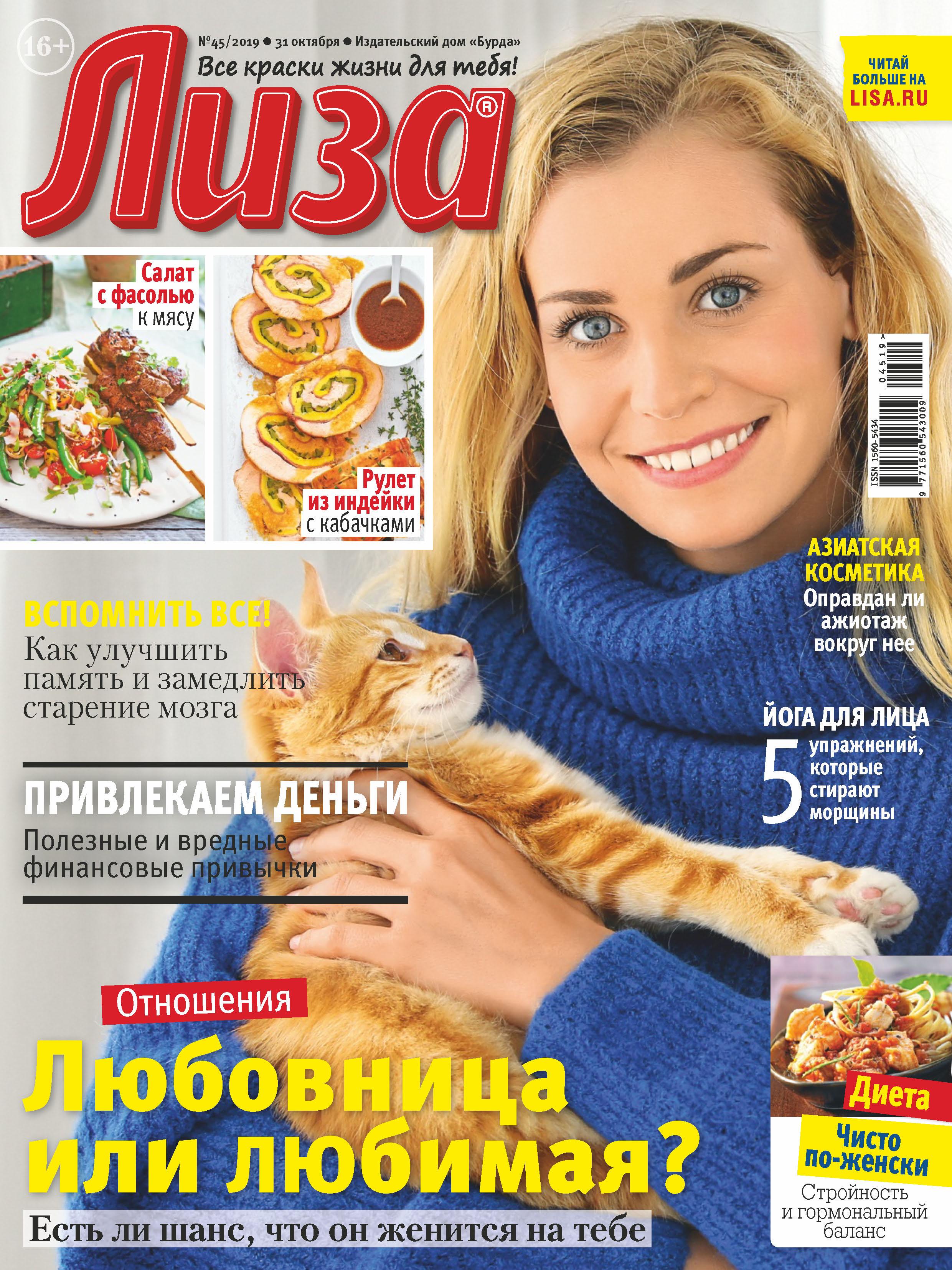 Отсутствует Журнал «Лиза» №45/2019 отсутствует журнал лиза 49 2019