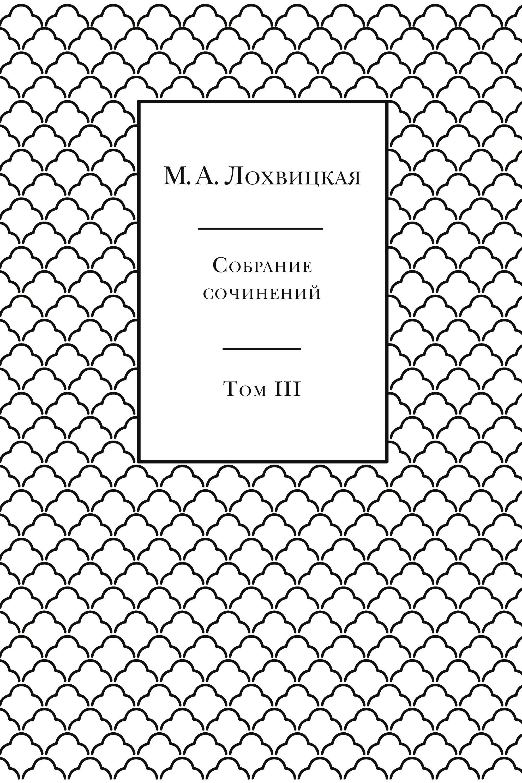 Мирра Александровна Лохвицкая Собрание сочинений в 3-х томах. Том 3 fluted sleeve open front cardigan