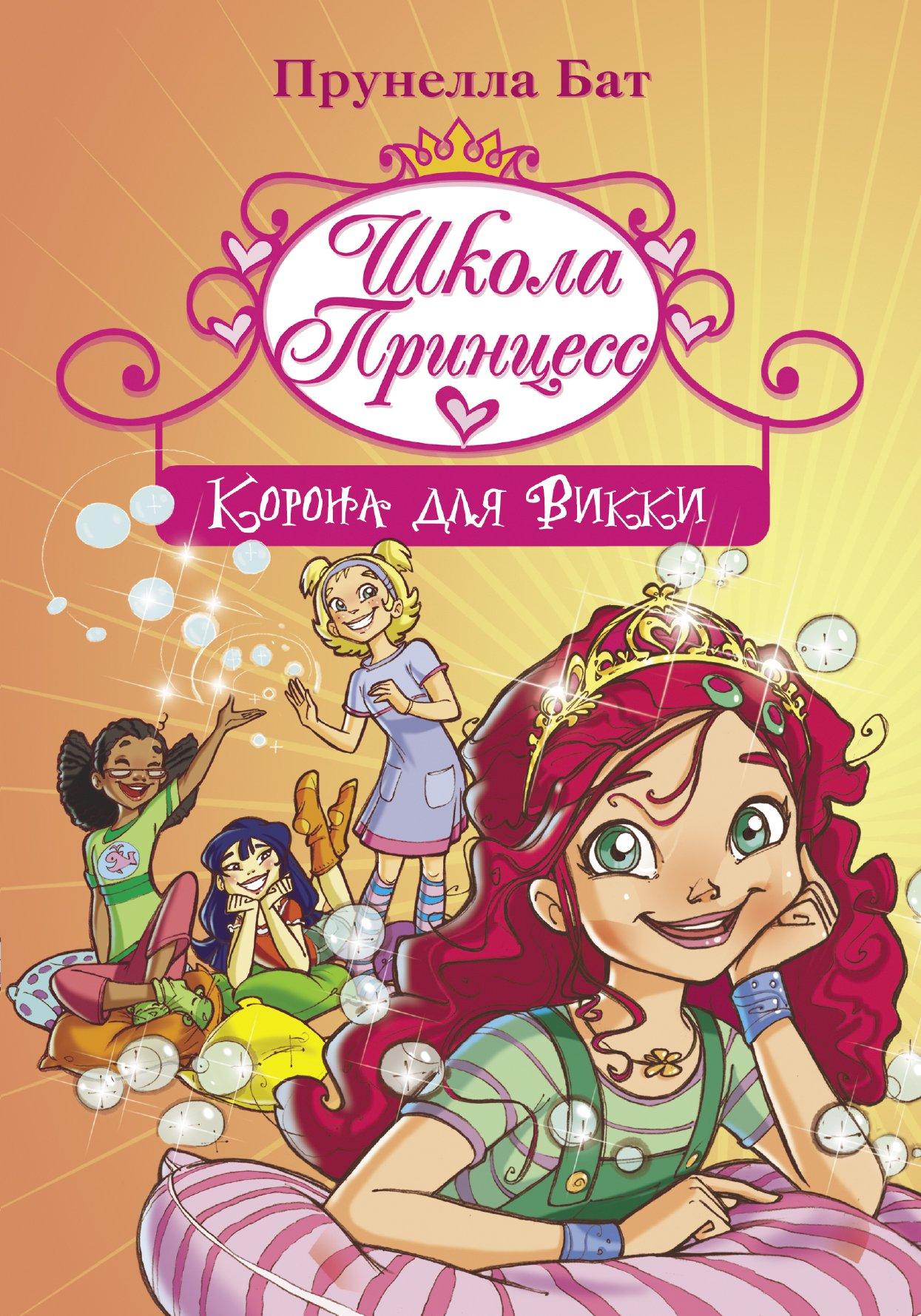 Прунелла Бат Школа Принцесс. Корона для Викки