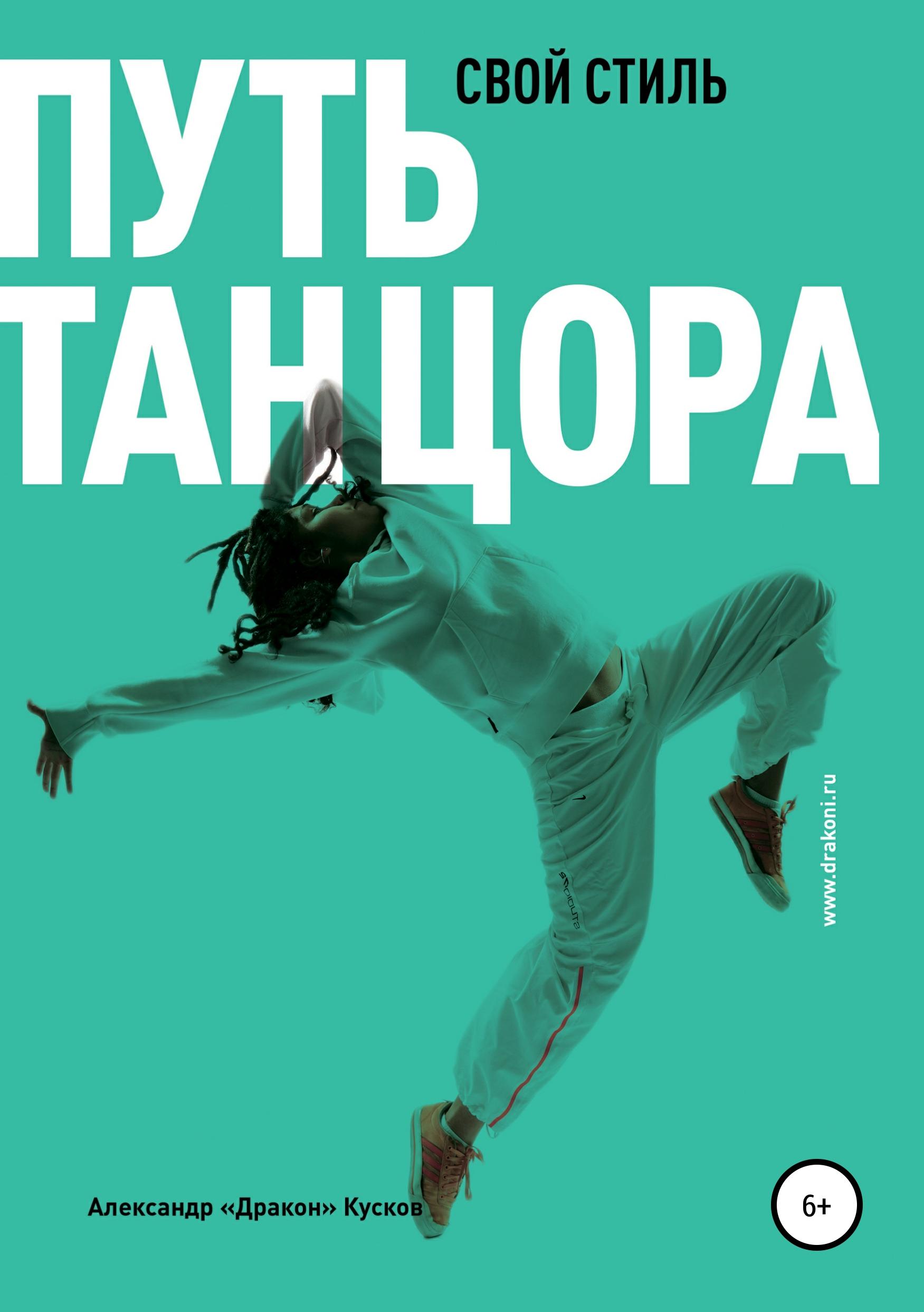 Александр Хынгович Кусков Путь танцора. Свой стиль все цены