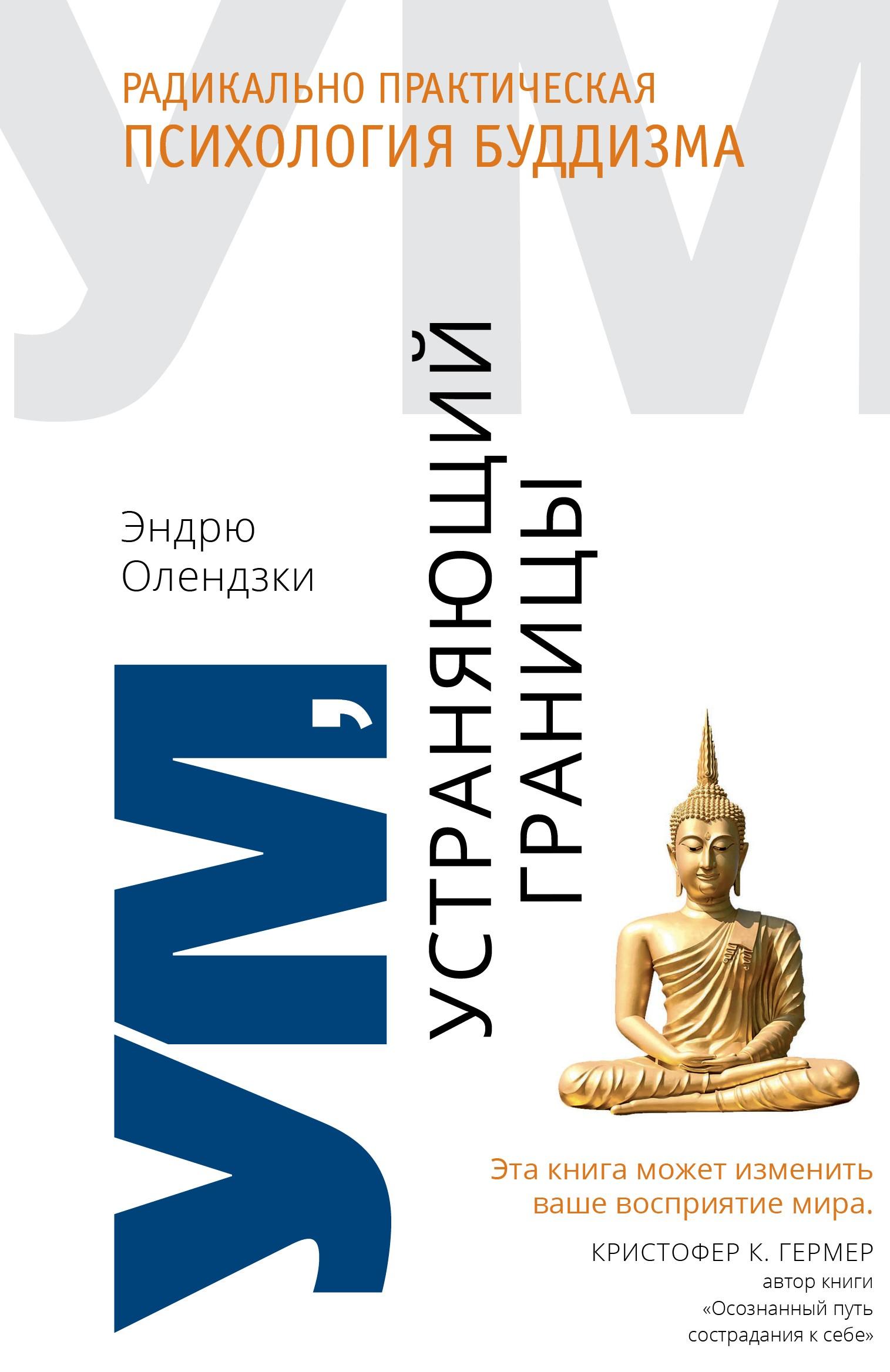 Эндрю Олендзки, Александра Никулина «Ум, устраняющий границы. Радикально практическая психология буддизма»