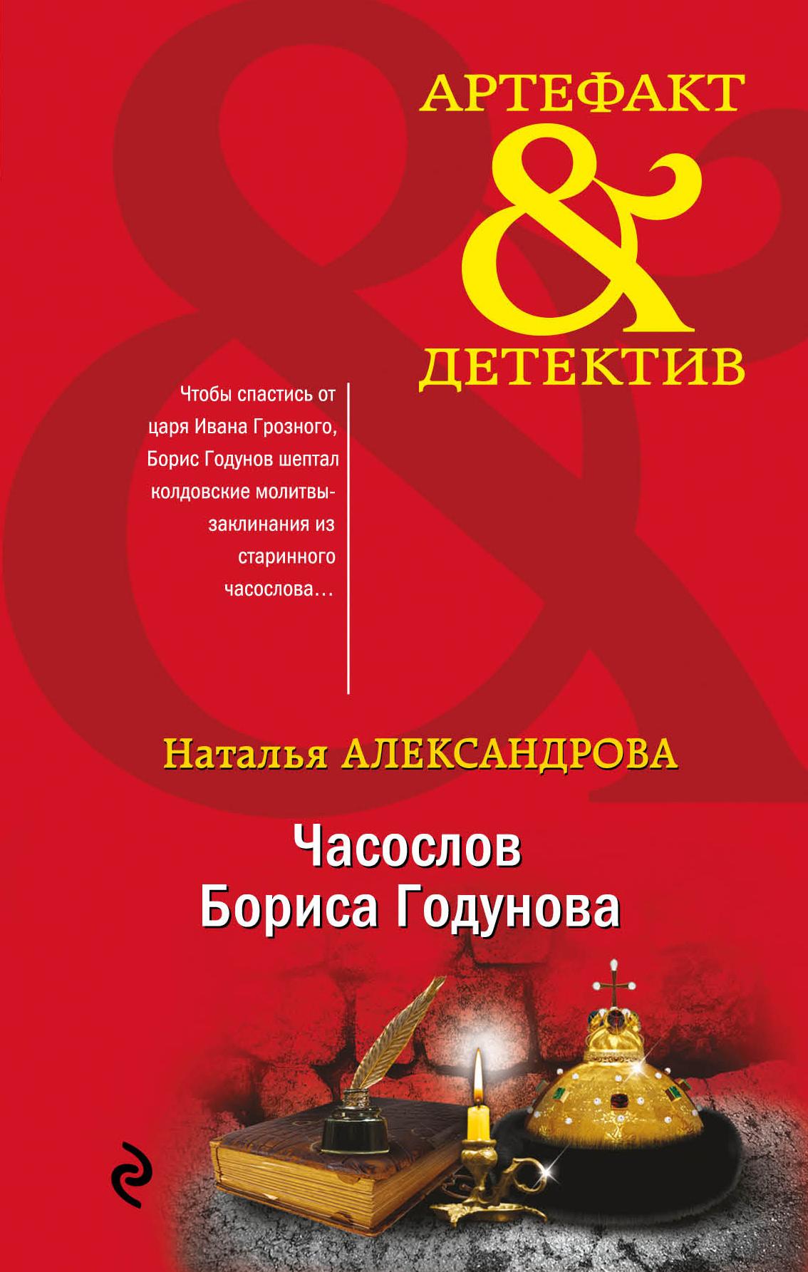 Часослов Бориса Годунова