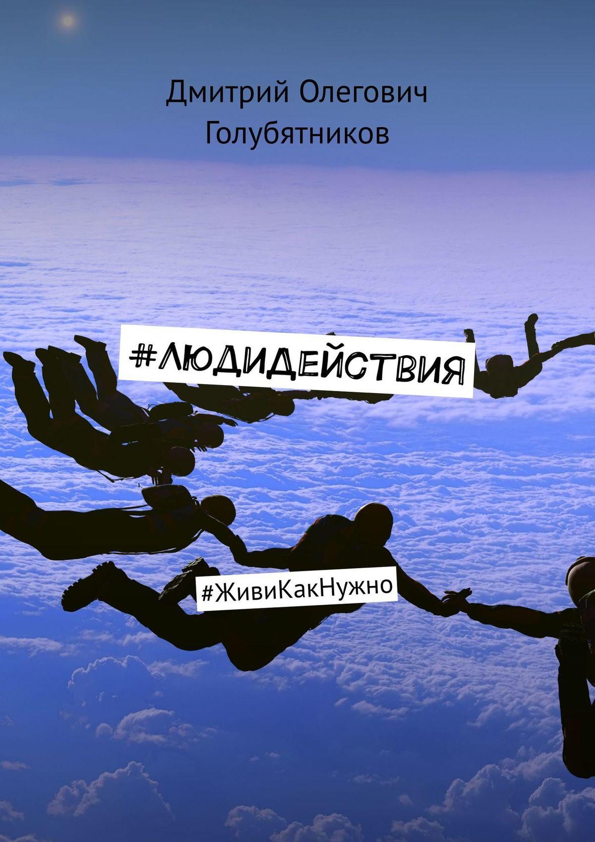 Дмитрий Олегович Голубятников #ЛюдиДействия. #ЖивиКакНужно
