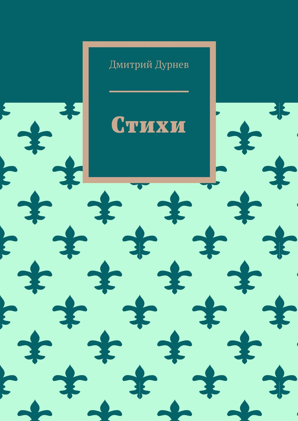 Дмитрий Дурнев Стихи яков быль кому то густо акому то пусто