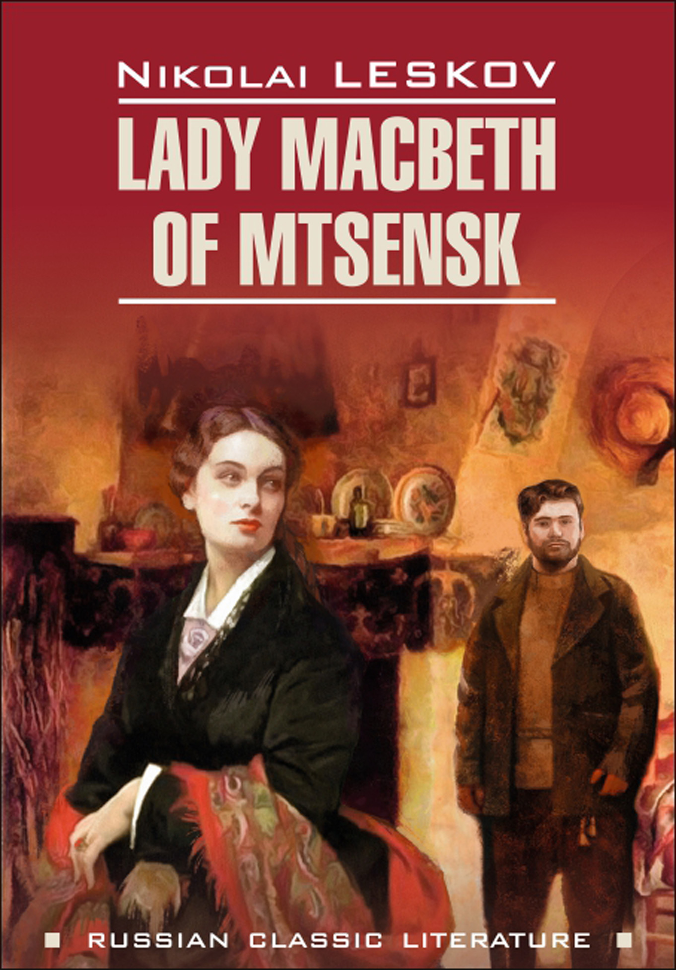 Lady Macbeth of Mtsensk and Other Stories / Леди Макбет Мценского уезда и другие повести. Книга для чтения на английском языке