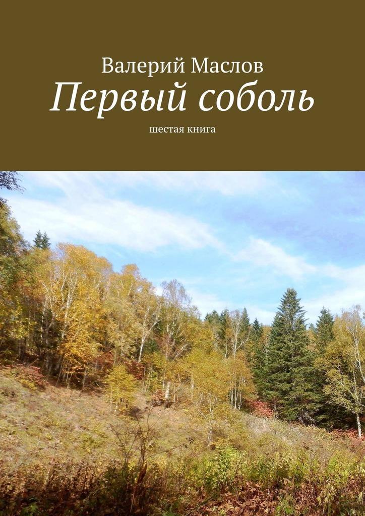 Валерий Маслов Первый соболь. Шестая книга