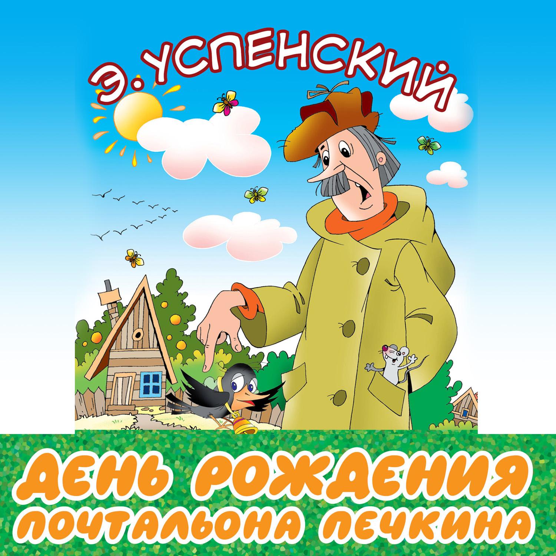 Эдуард Успенский День рождения почтальона Печкина э успенский день рождения почтальона печкина