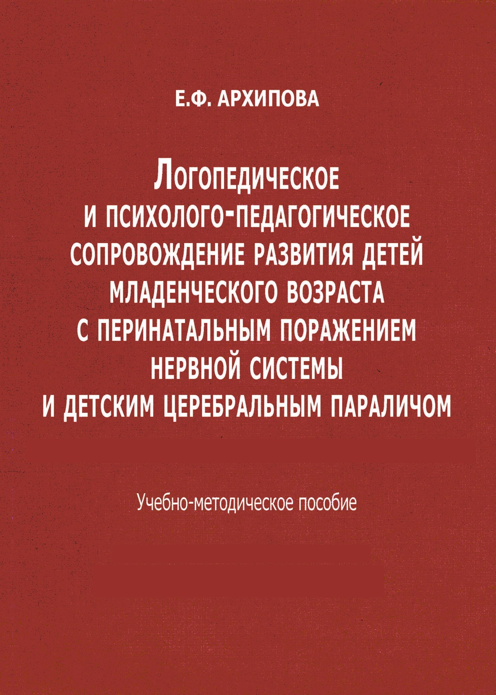 Е. Ф. Архипова Логопедическое и психолого-педагогическое сопровождение развития детей младенческого возраста с перинатальным поражением нервной системы и детским церебральным параличом
