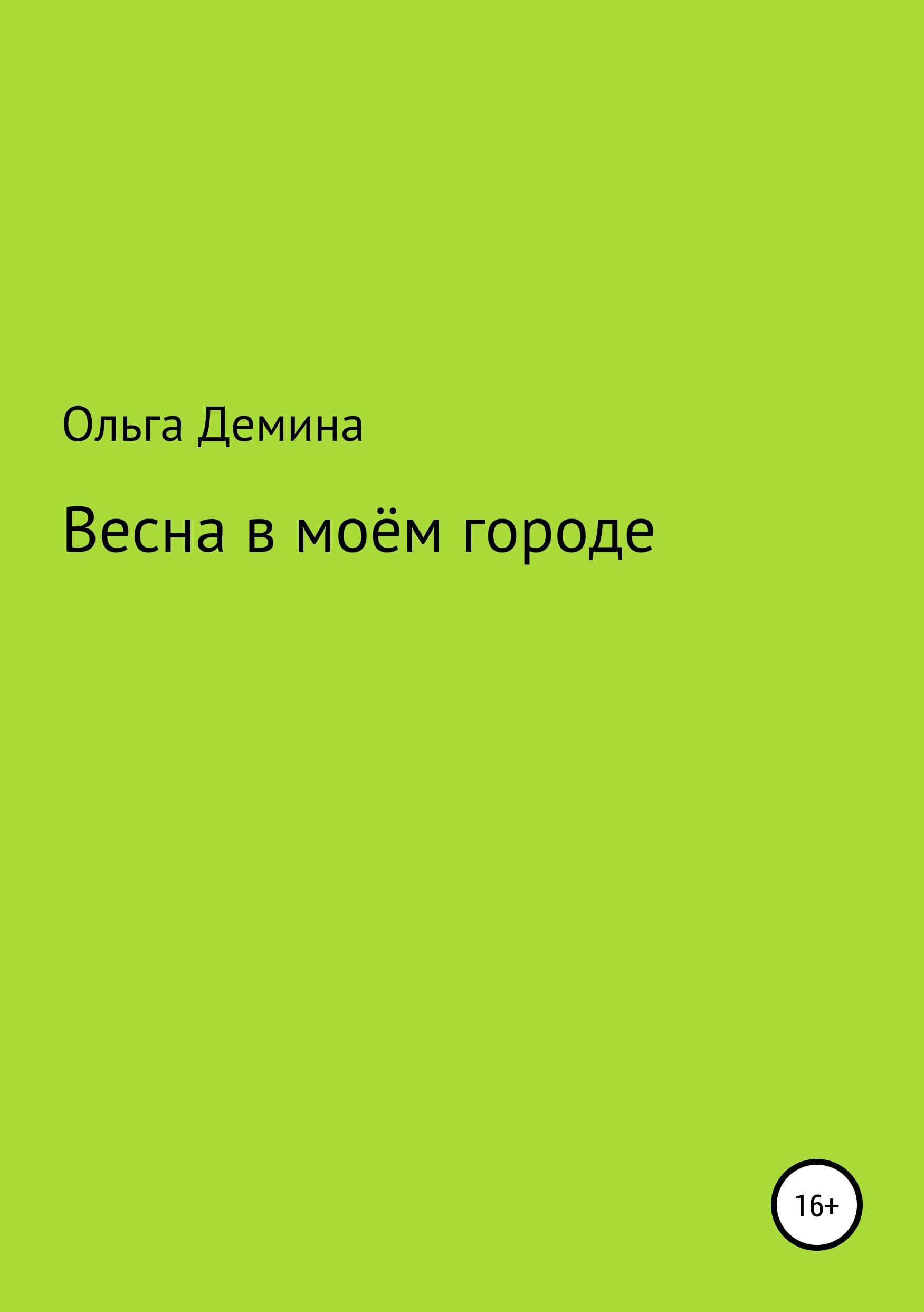 Ольга Владимировна Демина Весна в моём городе ольга володарская клятва вечной любви