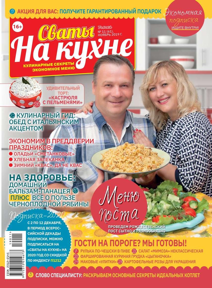 Редакция журнала Сваты на Кухне Сваты на Кухне 11-2019