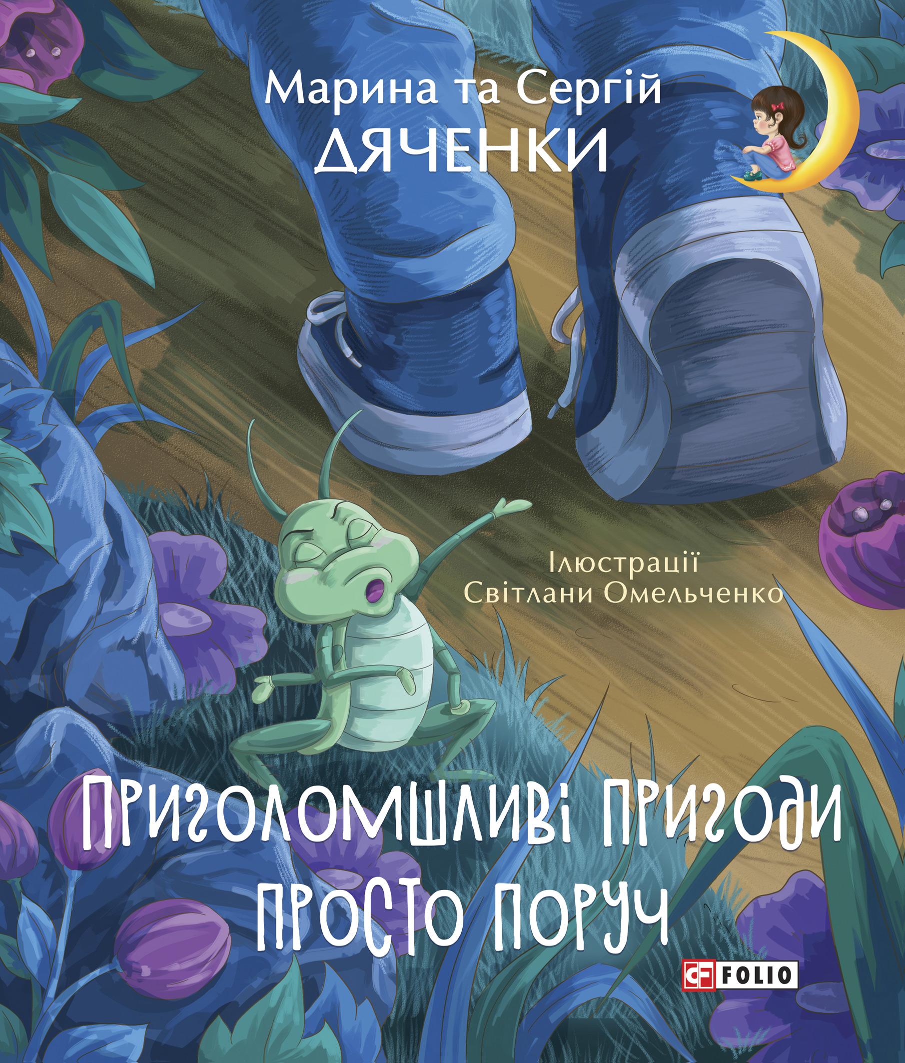Марина и Сергей Дяченко Приголомшливі пригоди просто поруч