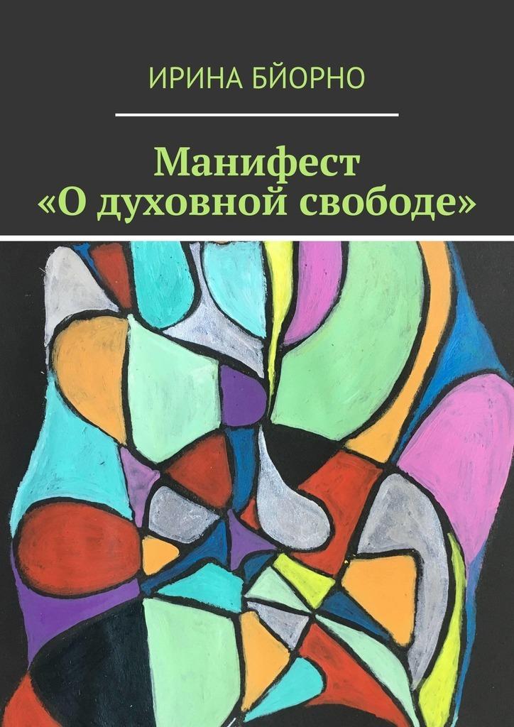 Ирина Бйорно Манифест «Одуховной свободе» коробьина ирина музей проектируя будущее