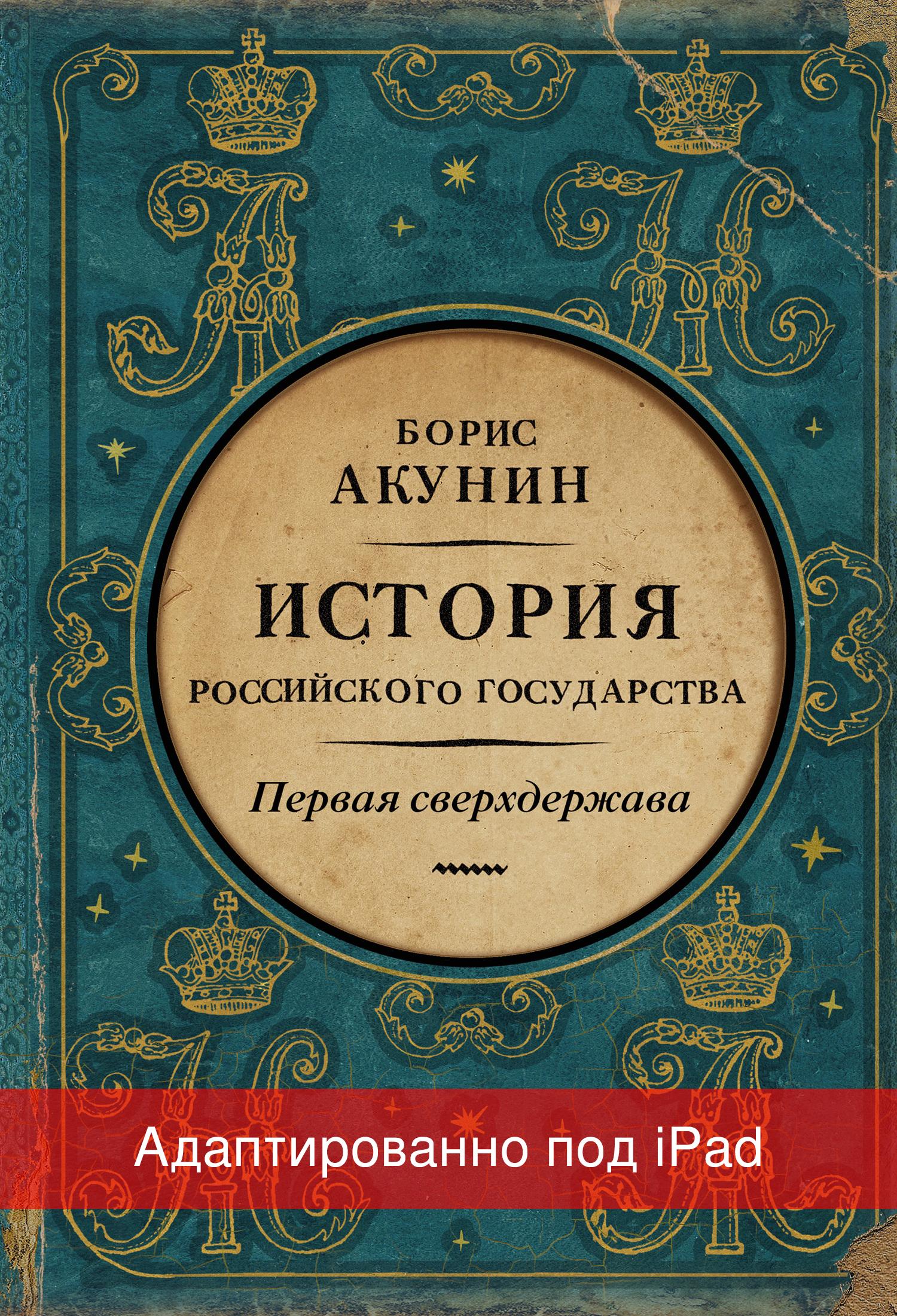 pervaya sverkhderzhava istoriya rossiyskogo gosudarstva aleksandr blagoslovennyy i nikolay nezabvennyy adaptirovana pod ipad