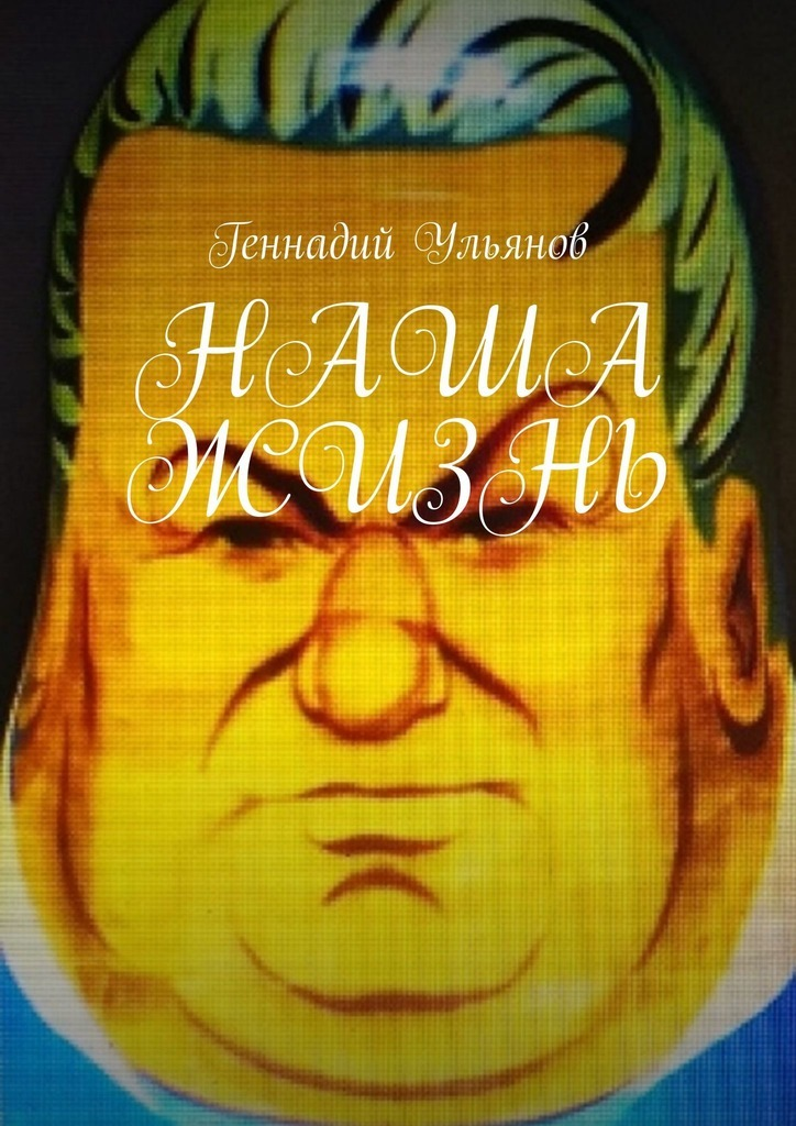 Геннадий Ульянов Наша жизнь. Книга девятая. Часть пятая геннадий ульянов наша жизнь книга двенадцатая часть первая