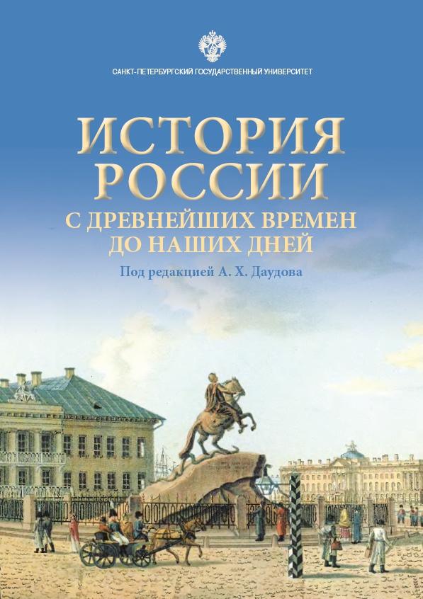 цена на Коллектив авторов История России с древнейших времен до наших дней