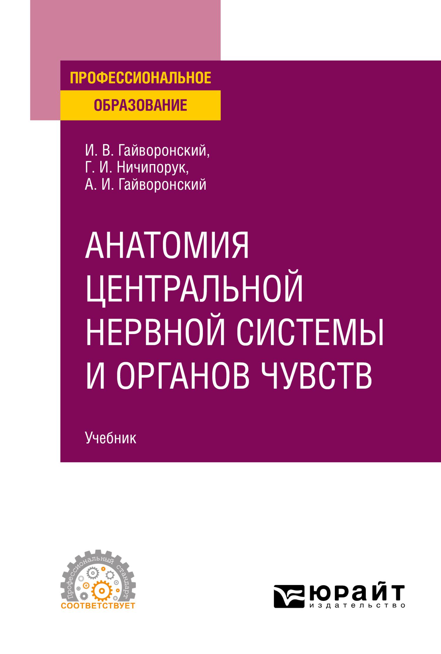 Геннадий Иванович Ничипорук Анатомия центральной нервной системы и органов чувств. Учебник для СПО