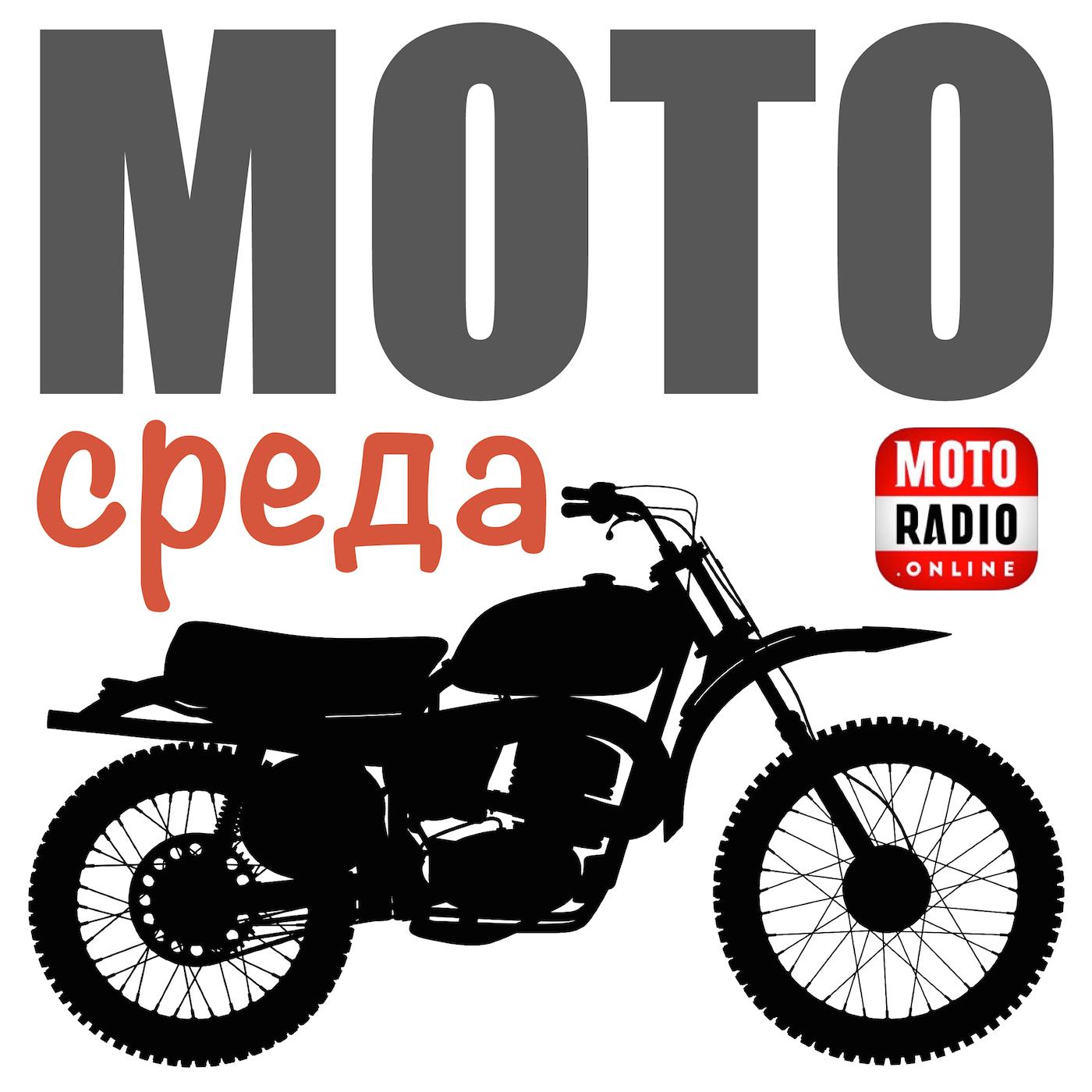 Олег Капкаев Последние теплые дни - МОТОБРАТАН на MOTORADIO