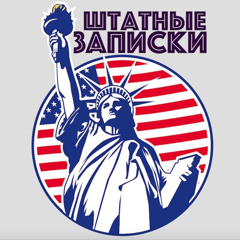 Илья Либман В поисках работы в Америке - часть два