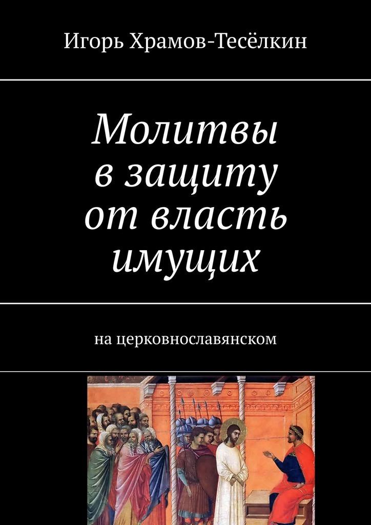 Молитвы взащиту отвласть имущих. нацерковнославянском