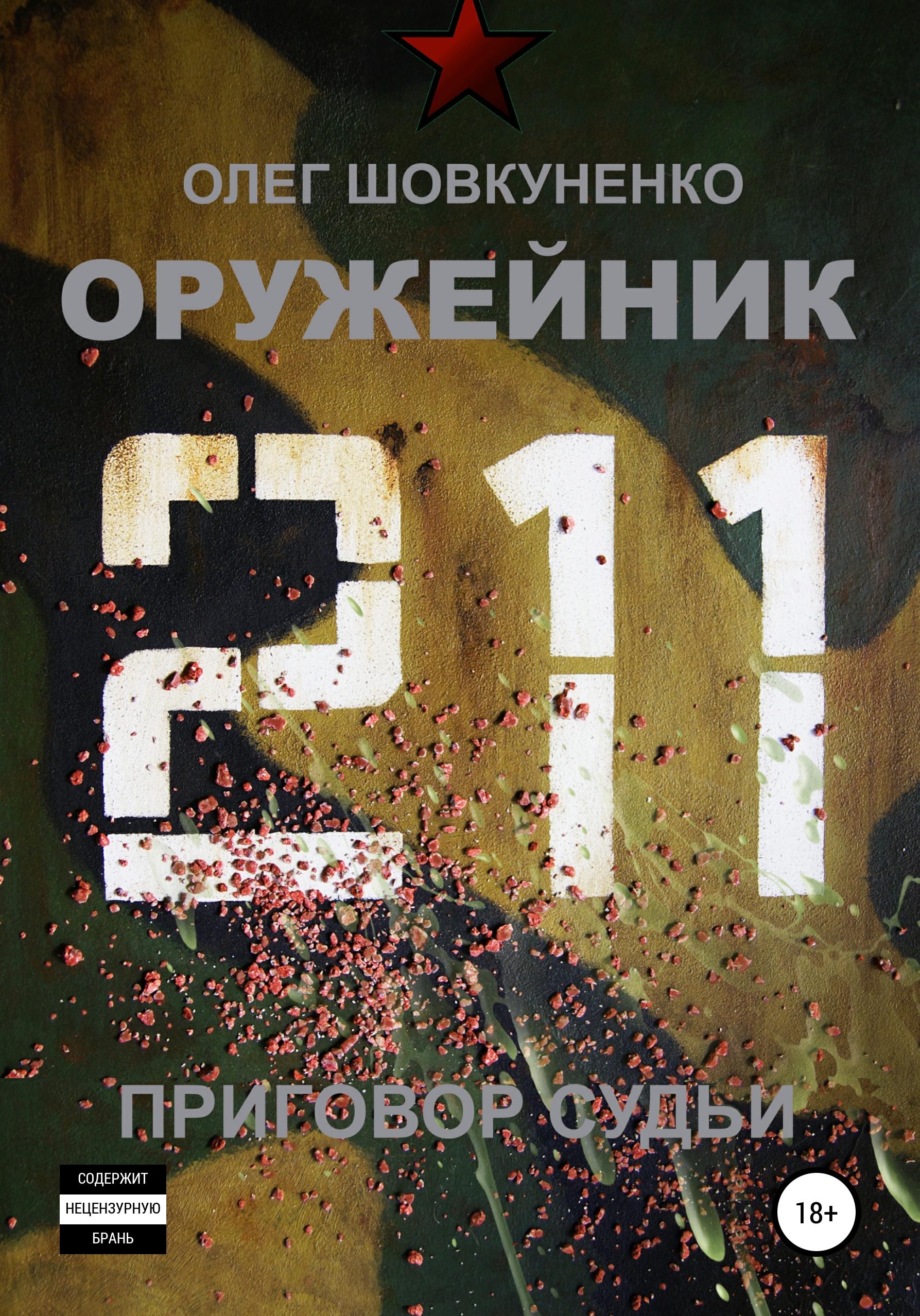 Олег Шовкуненко Оружейник. Книга четвертая. Приговор судьи олег ока бриллиантовые дороги