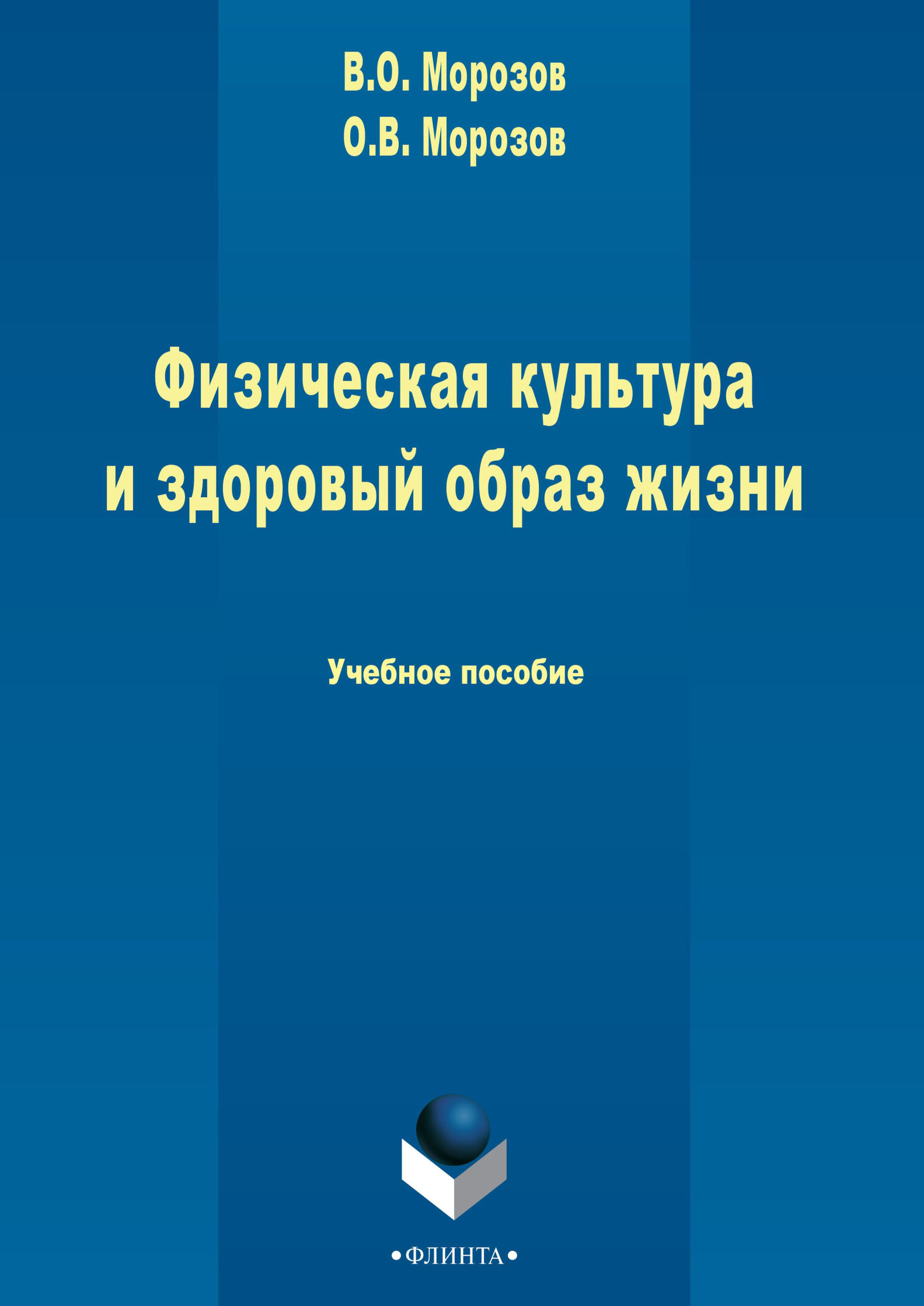 В. О. Морозов Физическая культура и здоровый образ жизни