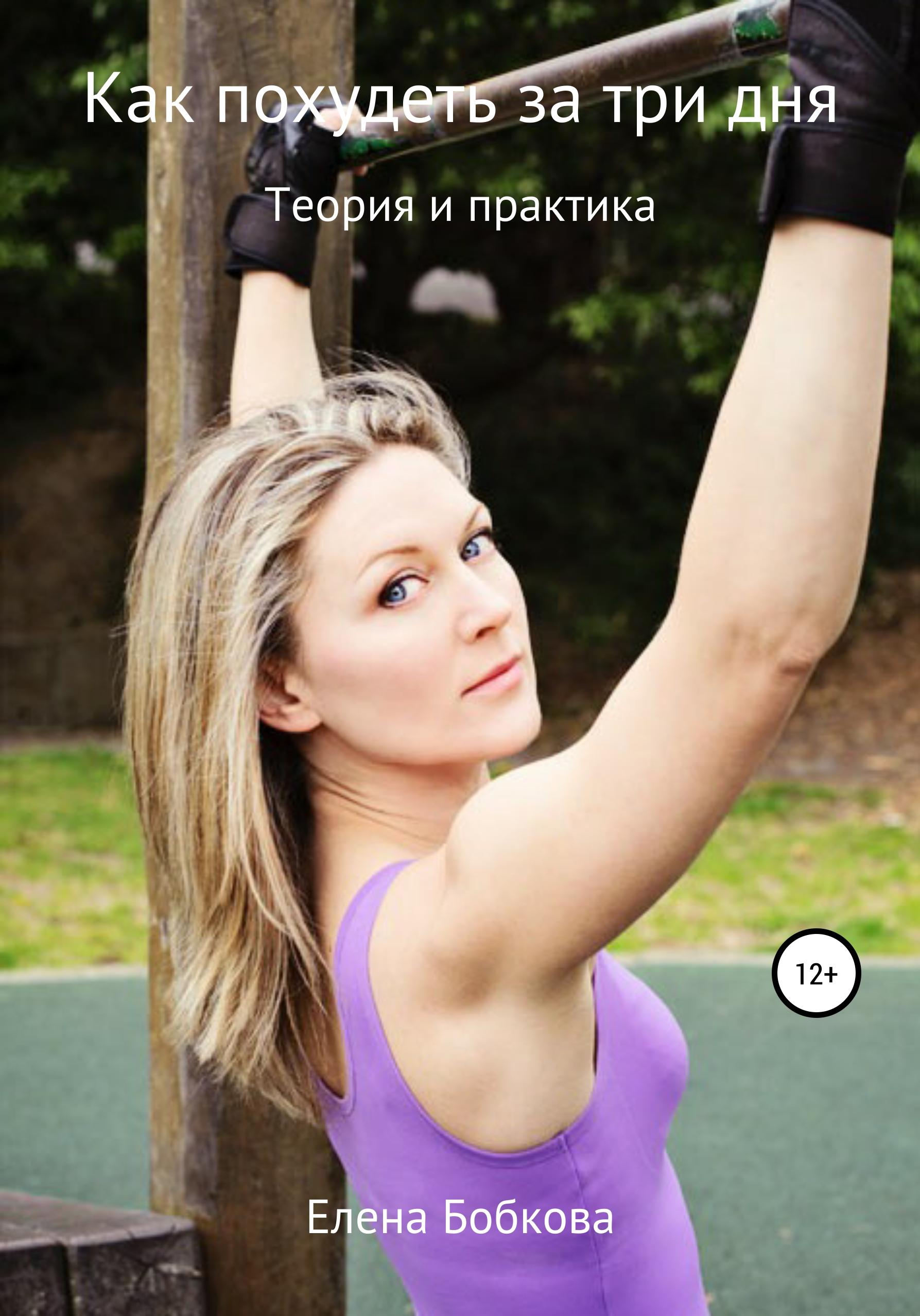 Елена Бобкова Как похудеть за три дня