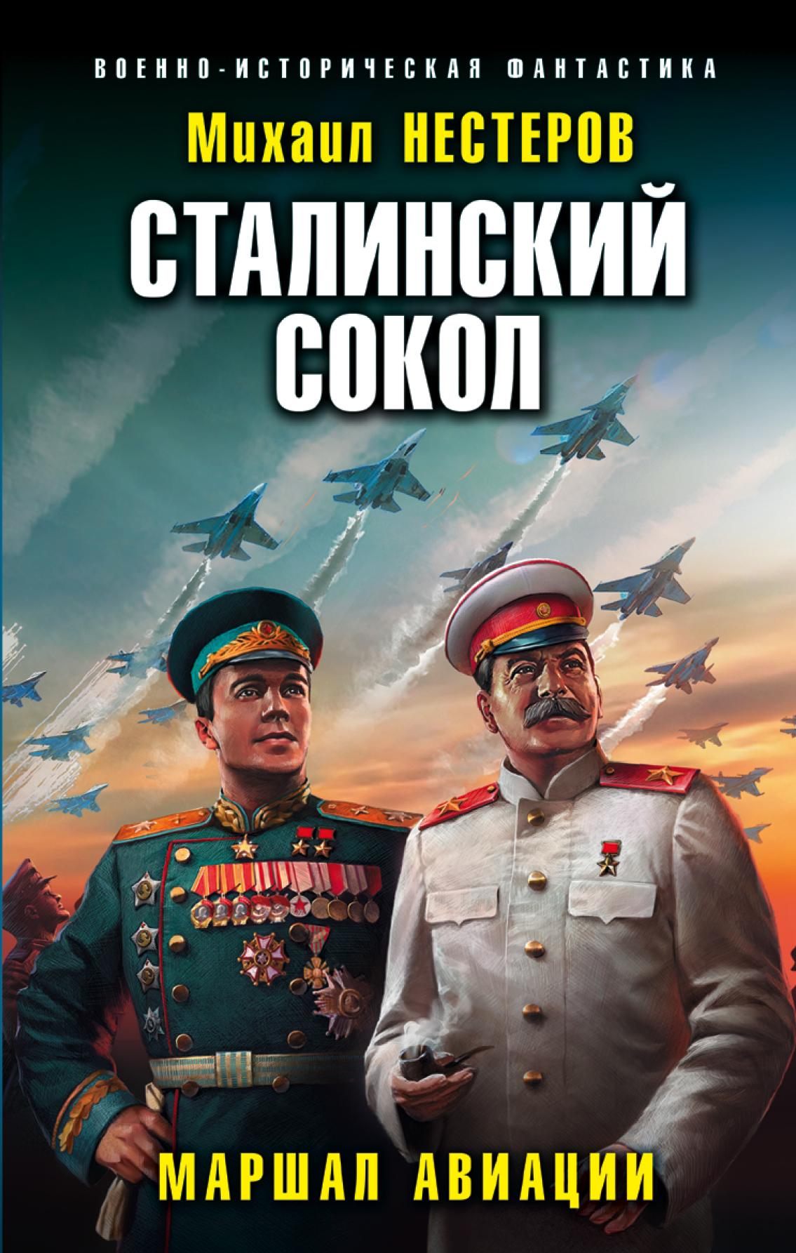 stalinskiy sokol marshal aviatsii