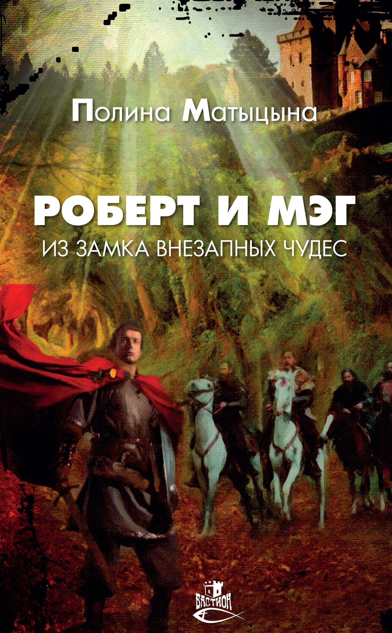 Полина Матыцына Роберт и Мэг из замка внезапных чудес и с бах господь бог всемогущий bwv 120a