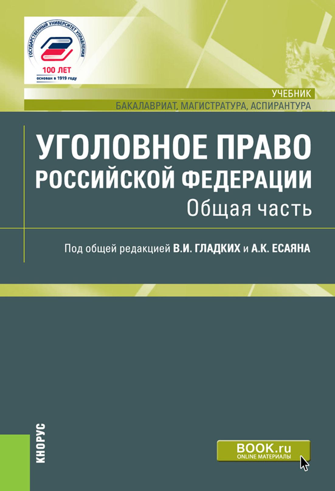 Уголовное право Российской Федерации. Общая часть ( Коллектив авторов  )