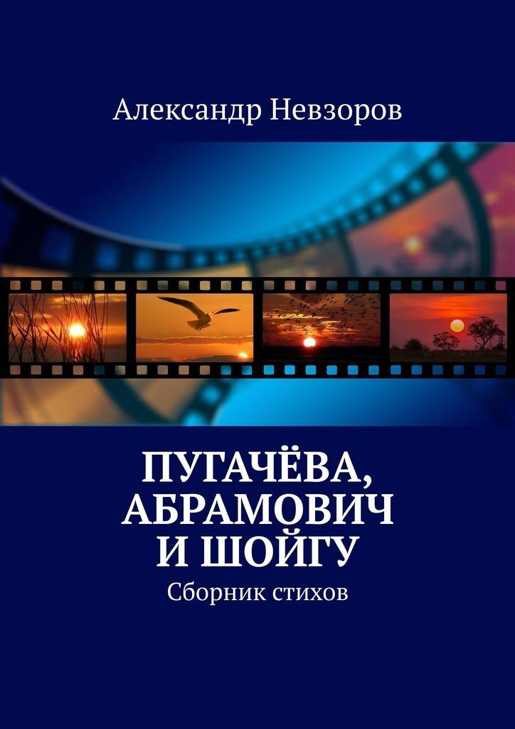 Пугачёва, Абрамович иШойгу. Сборник стихов