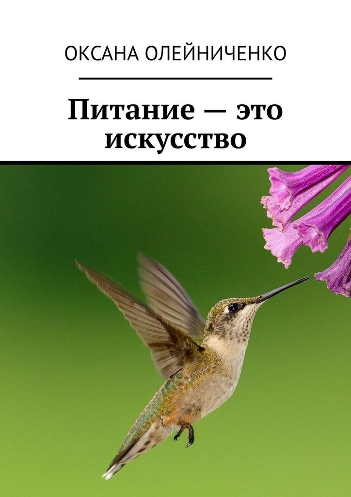 Оксана Олейниченко Питание – это искусство