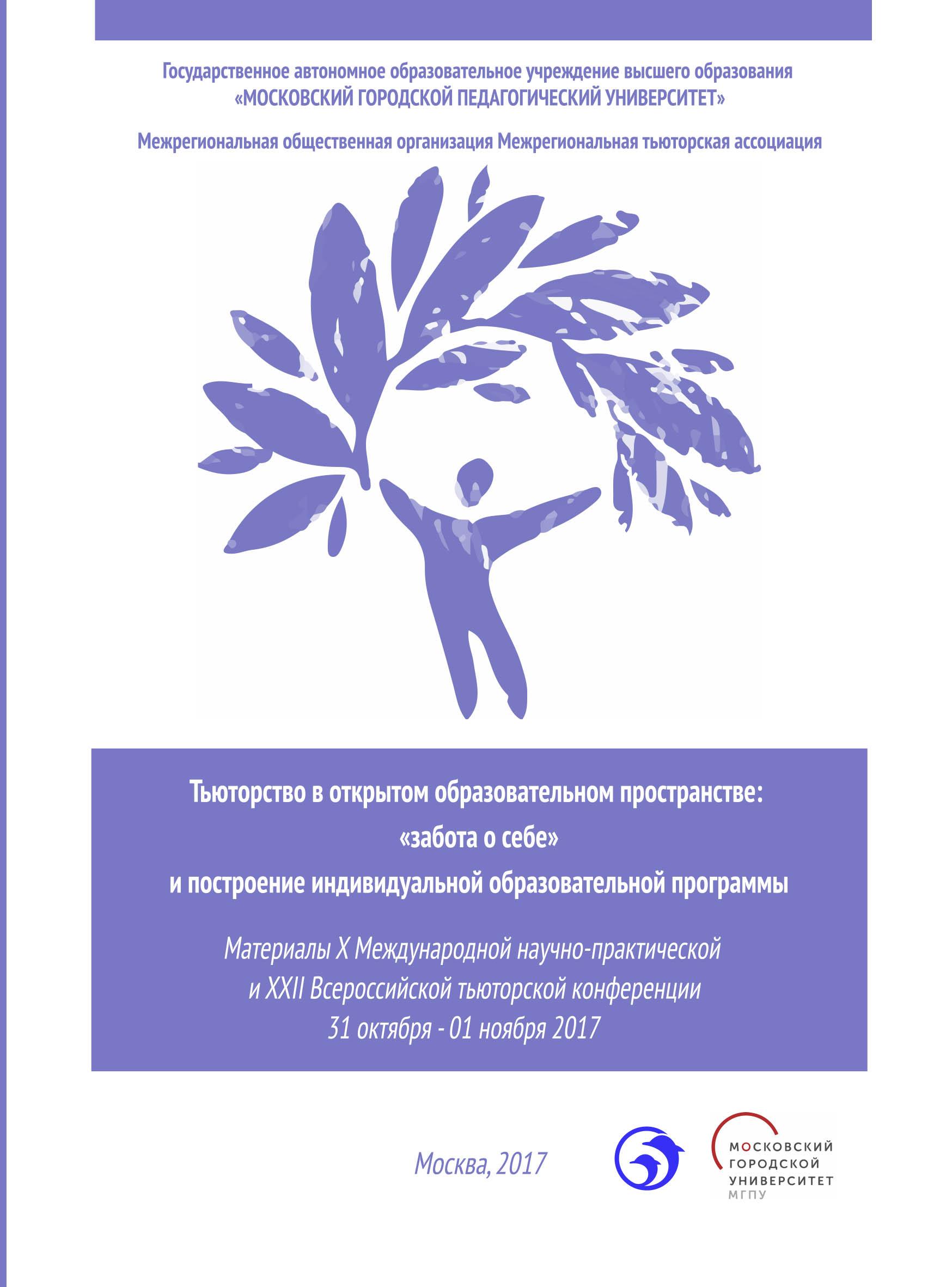 Сборник Тьюторство в открытом образовательном пространстве. «Забота о себе» и построение индивидуальной образовательной программы